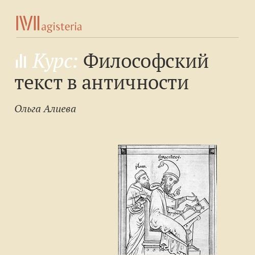 Ольга Алиева Знание vs. добродетель цена