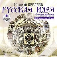 Николай Бердяев Русская идея ильин и сильная власть русская идея
