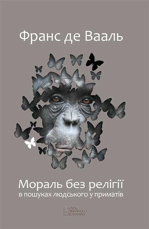 Франс де Вааль Мораль без релігії. В пошуках людського у приматів кейт феррацці ваш надійний тил як налагодити зв'язки що приведуть до успіху