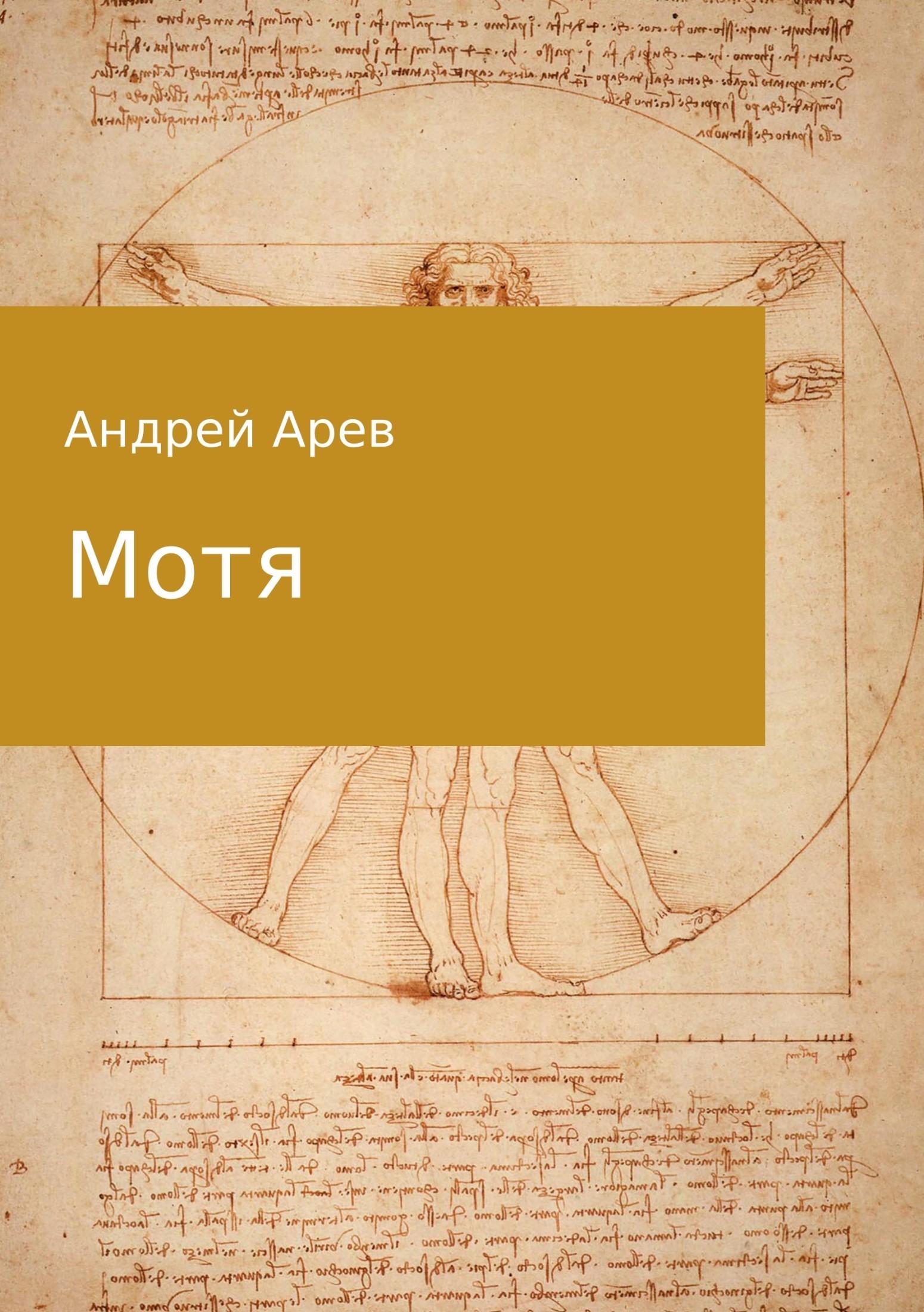 Андрей Арев Мотя андрей арев мотя