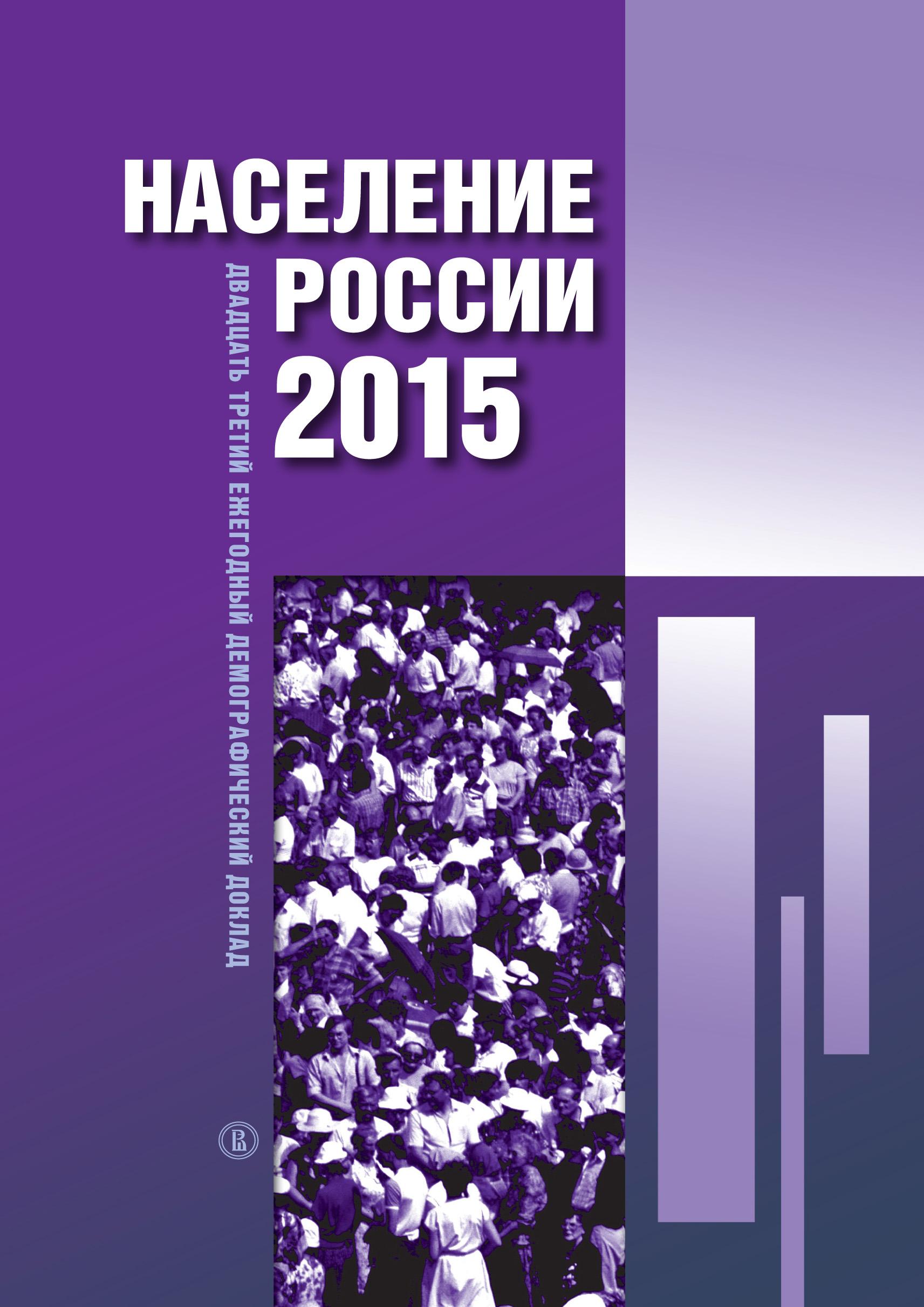 Коллектив авторов Население России 2015. Двадцатый третий ежегодный демографический доклад