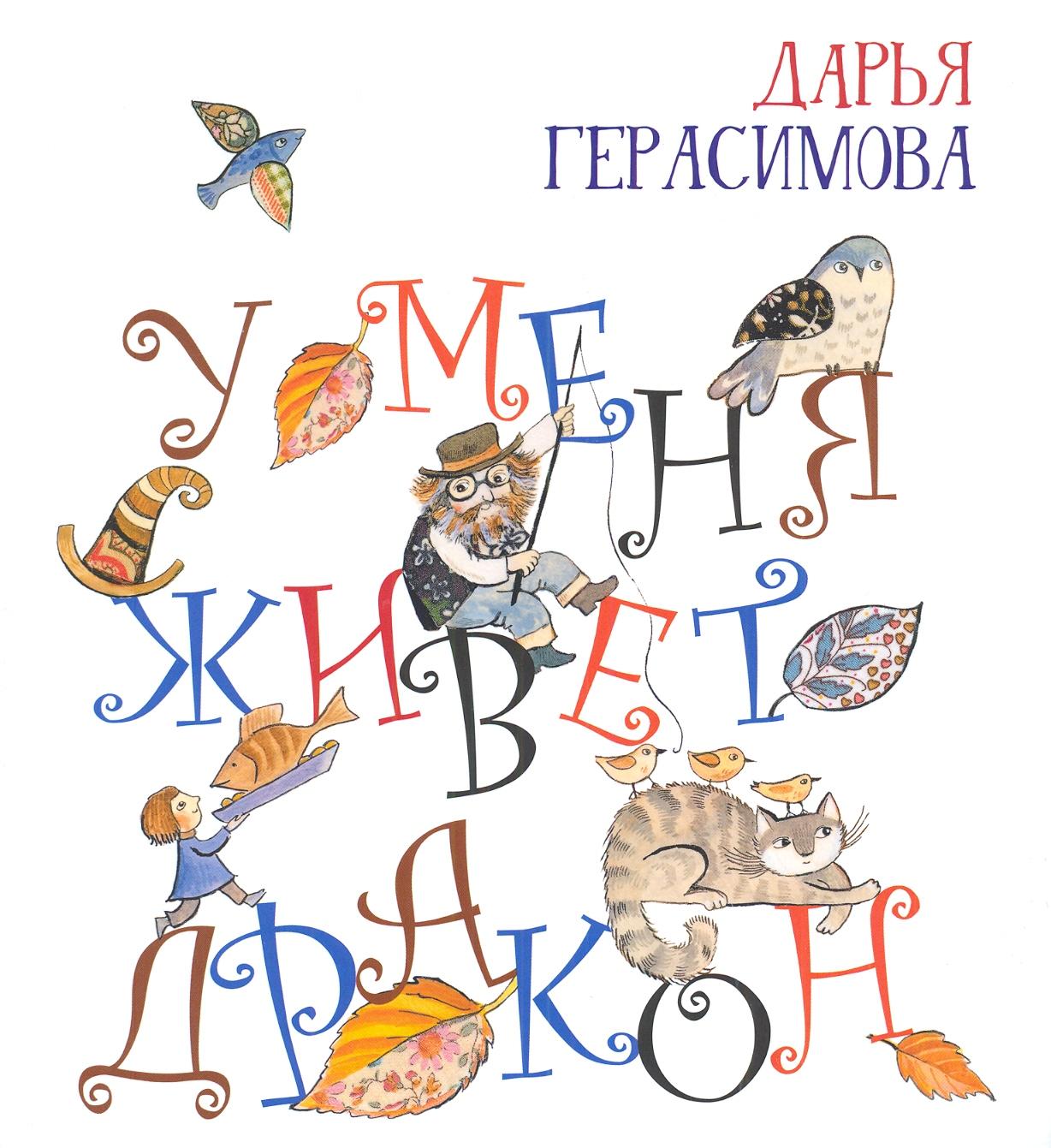 Дарья Герасимова У меня живет дракон