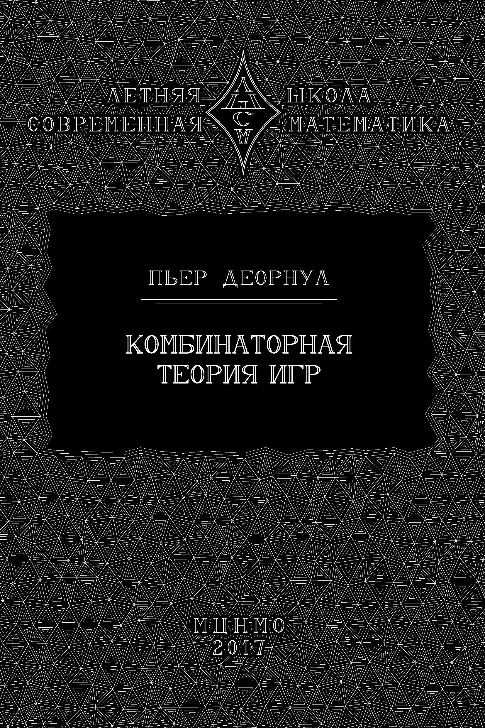 Пьер Деорнуа Комбинаторная теория игр айгнер м комбинаторная теория
