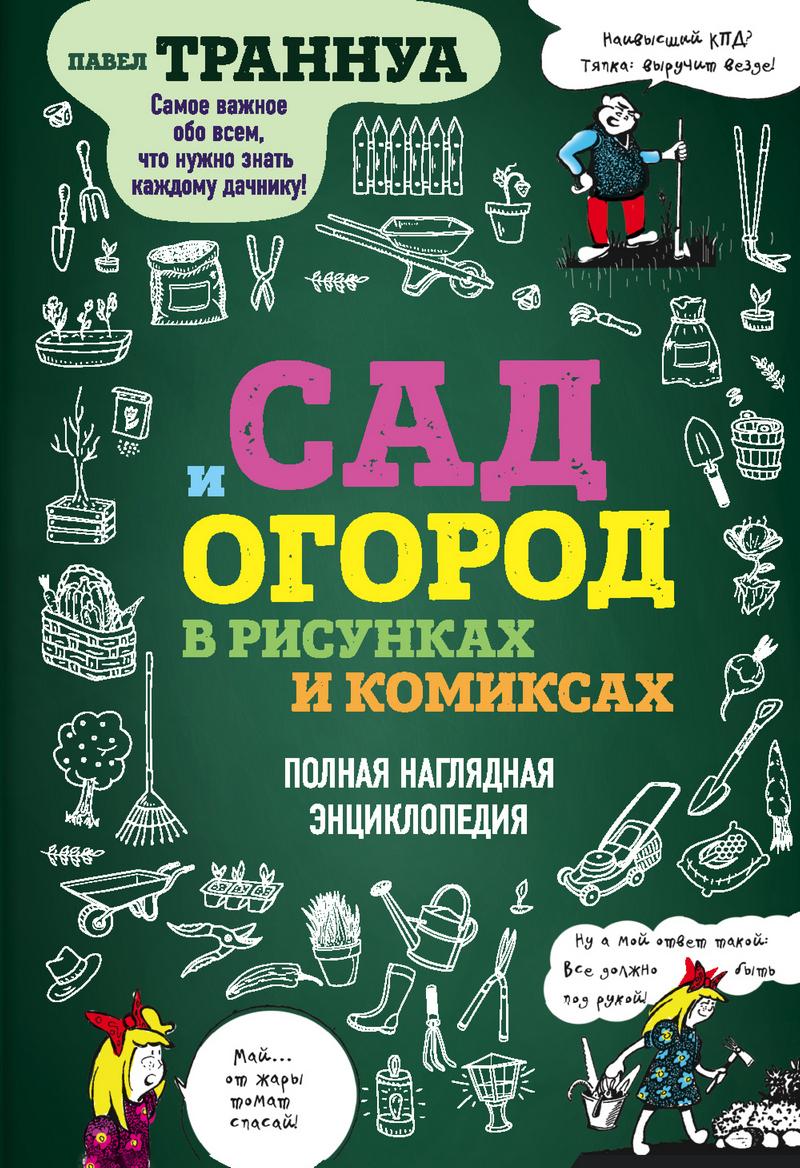 Павел Траннуа Сад и огород в рисунках и комиксах. лная наглядная энциклопедия