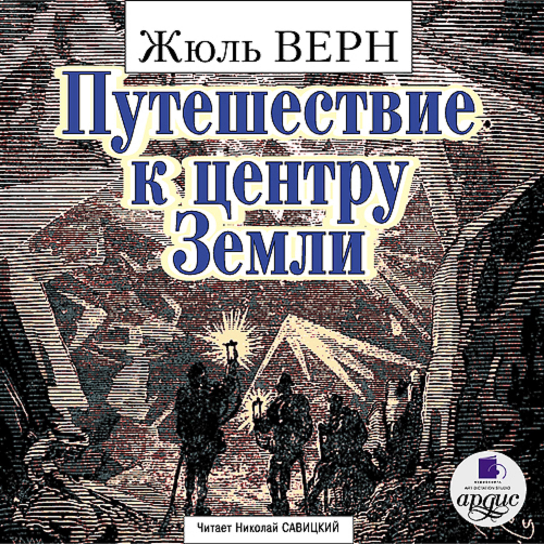 Жюль Верн Путешествие к центру Земли путешествие к центру земли 2