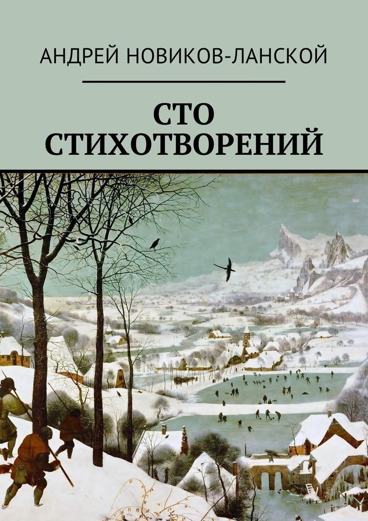 Андрей Новиков-Ланской Сто стихотворений мужские ботинки shoiberg