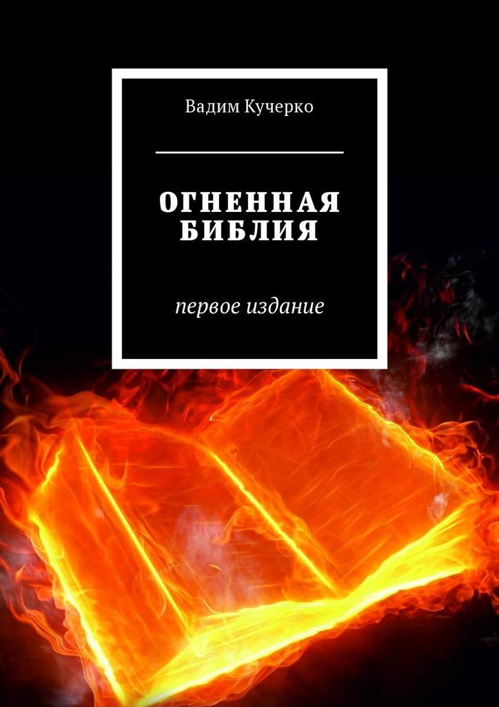 Вадим Николаевич Кучерко Огненная библия. Первое издание цена в Москве и Питере