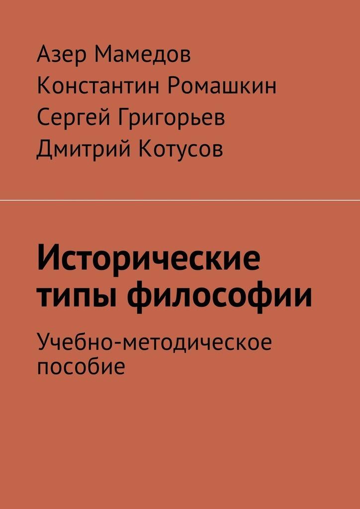 Азер Мамедов Исторические типы философии. Учебно-методическое пособие евгений триморук текст несколько невообразимых переходов восне