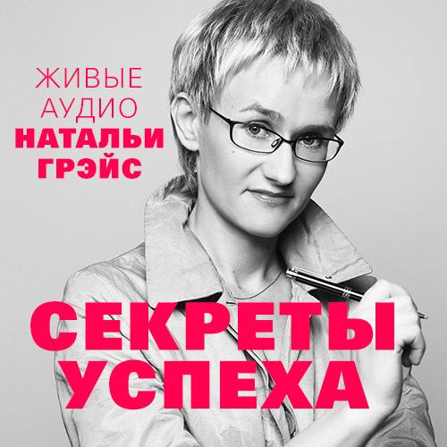 Наталья Грэйс Секреты успеха. аудио Натальи Грэйс