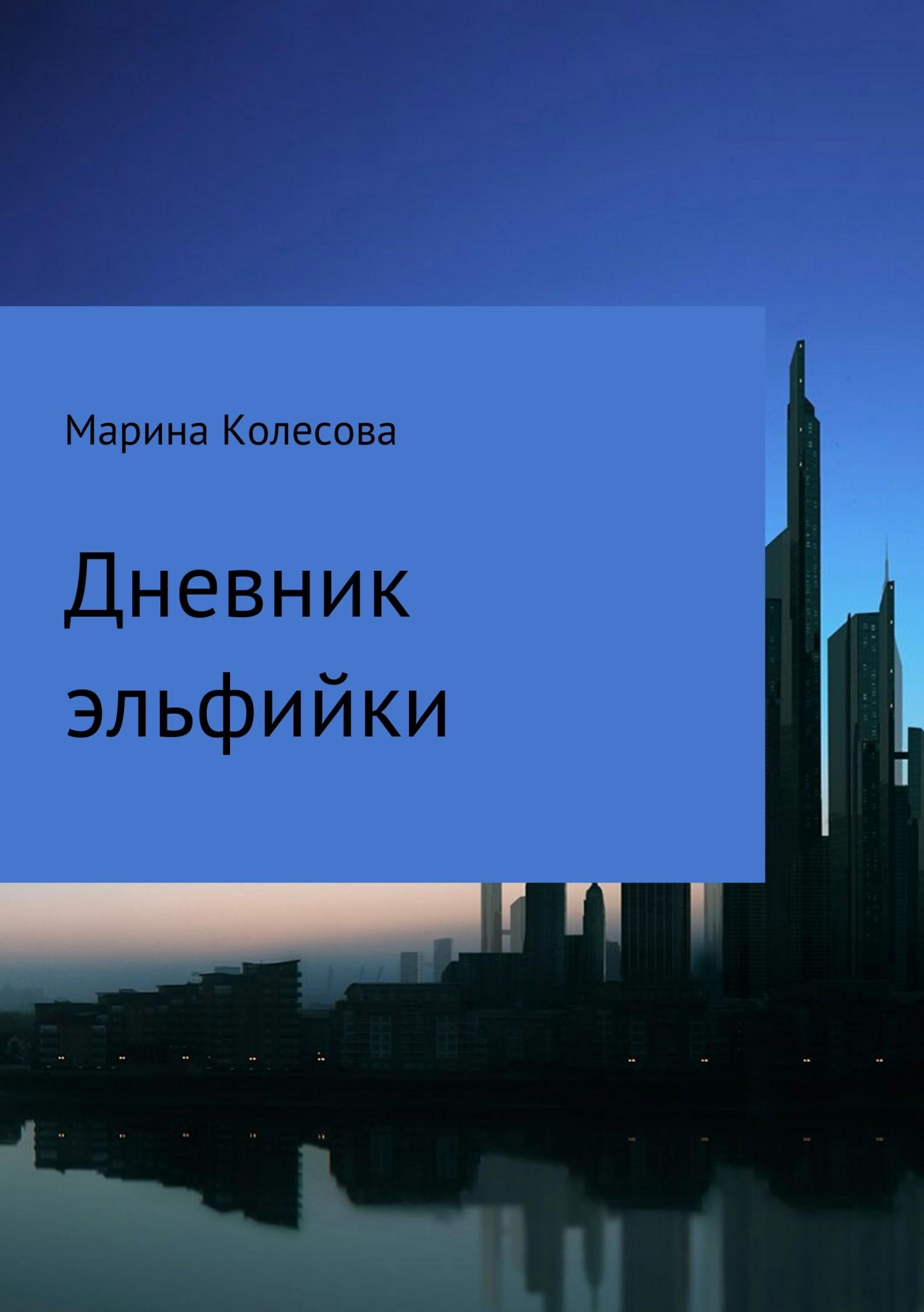 Марина Колесова Дневник эльфийки