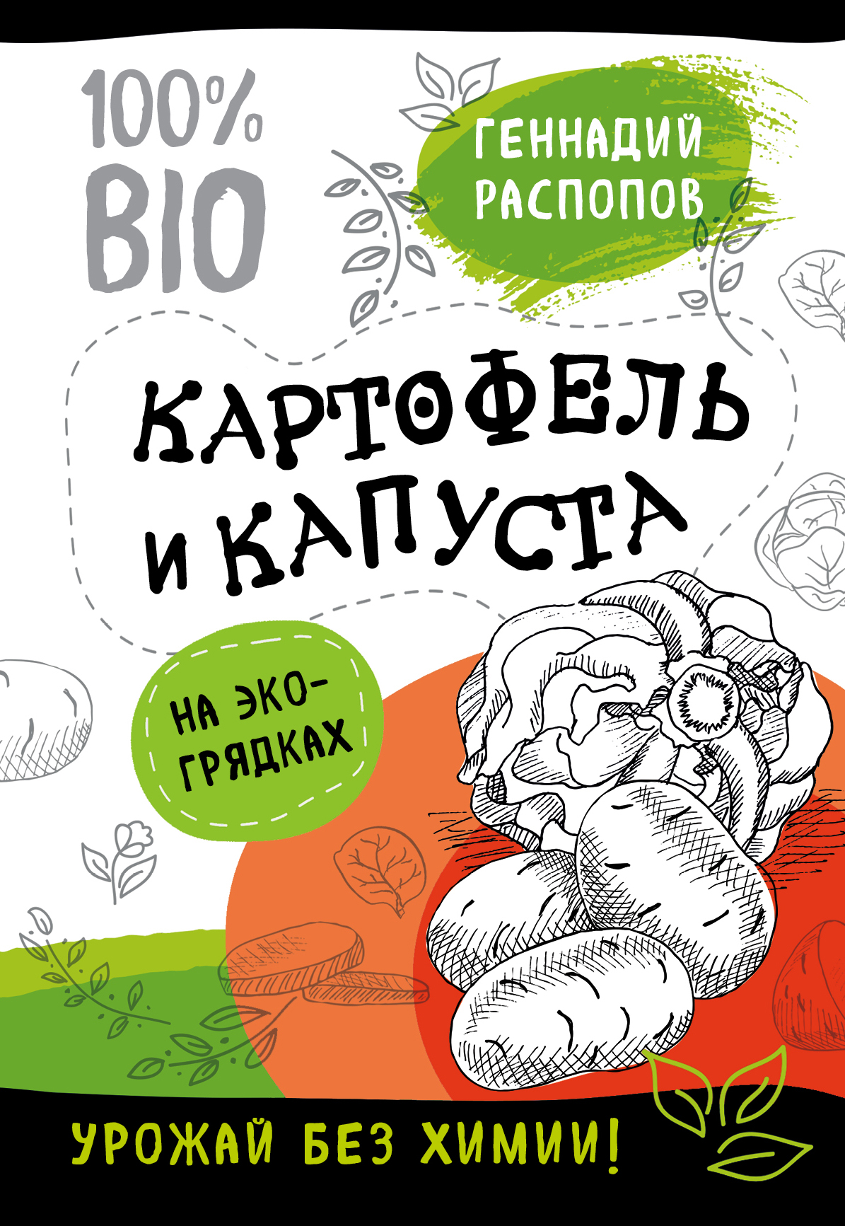 Геннадий Распопов Картофель и капуста на эко грядках. Урожай без химии кормилица грядка как вырастить большой урожай картофеля без химии и хлопот на любой почве