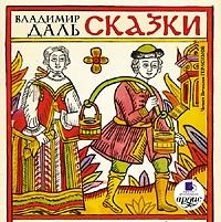 Владимир Иванович Даль Сказки даль владимир иванович старик годовик сказки и пословицы