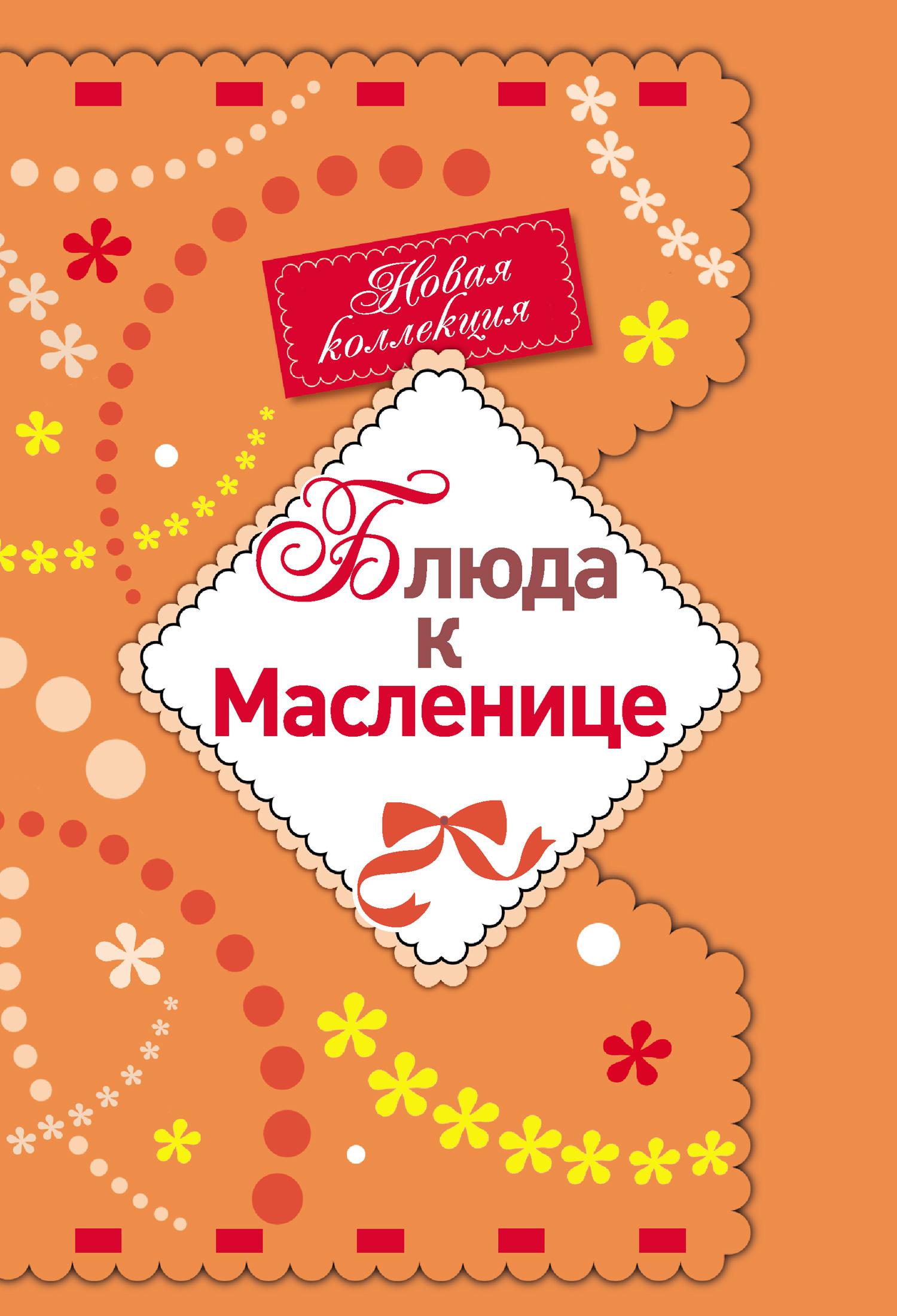 Отсутствует Блюда к Масленице куликова в куличи пасха блины и другие блюда православной праздничной кухни