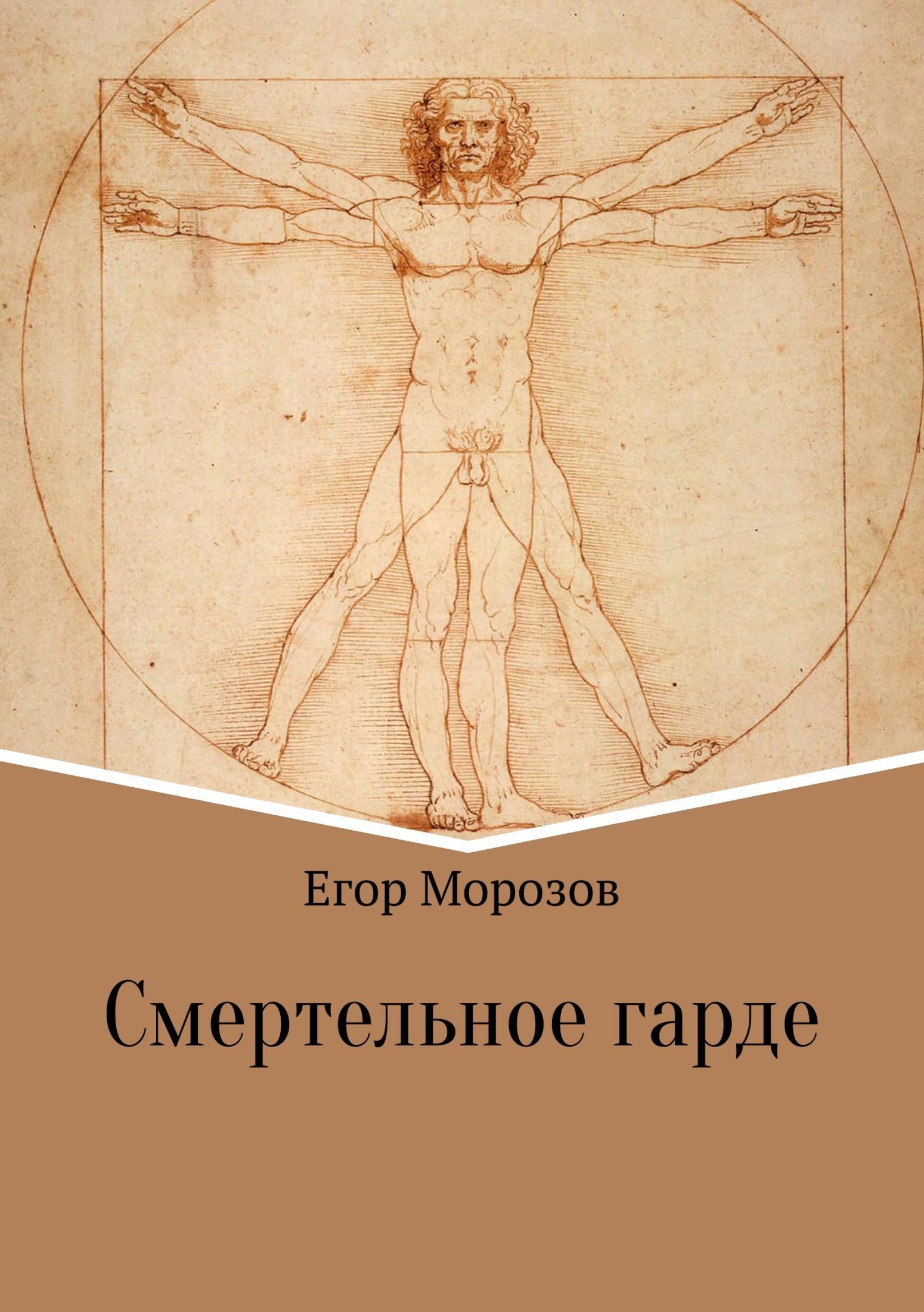 Егор Васильевич Морозов Смертельное гарде а и морозов выращивание шампиньонов