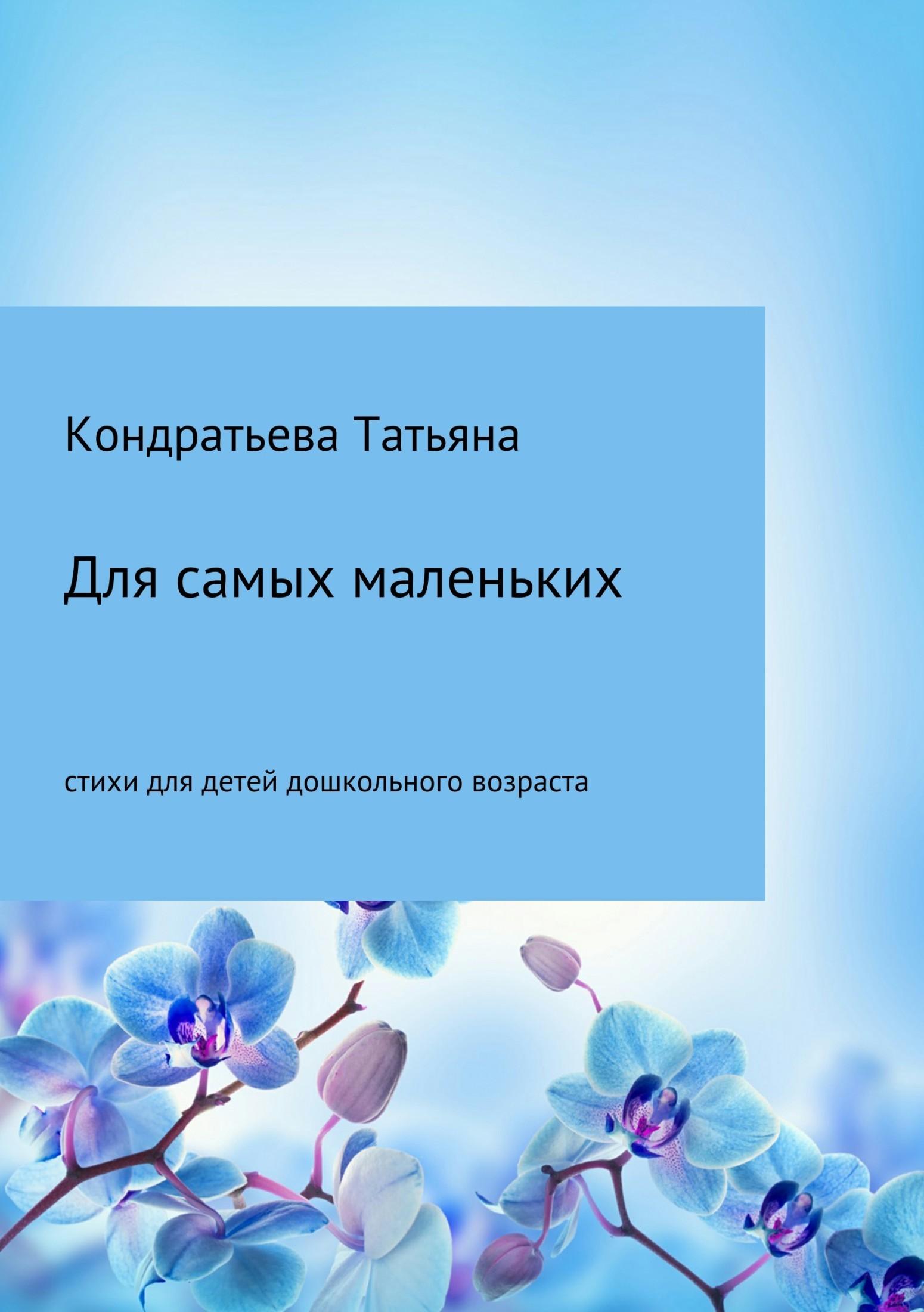 Татьяна Викторовна Кондратьева Для самых маленьких е краснушкина кто живет в саванне