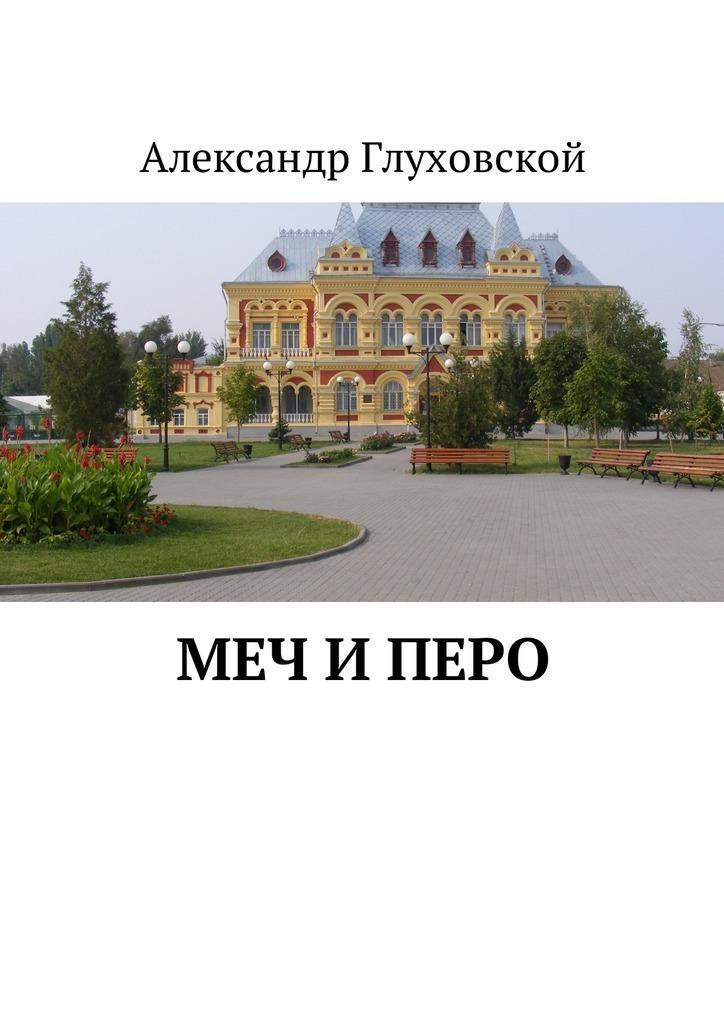 Александр Глуховской Меч и перо александр де дананн память крови