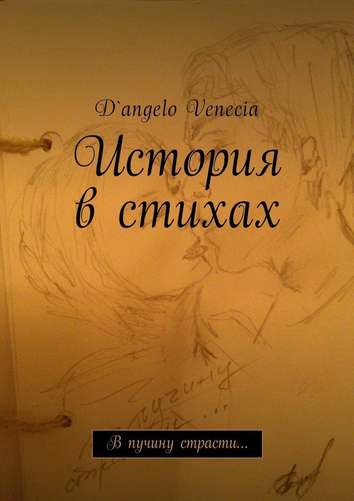 D`angelo Venecia История в стихах. Впучину страсти… все цены