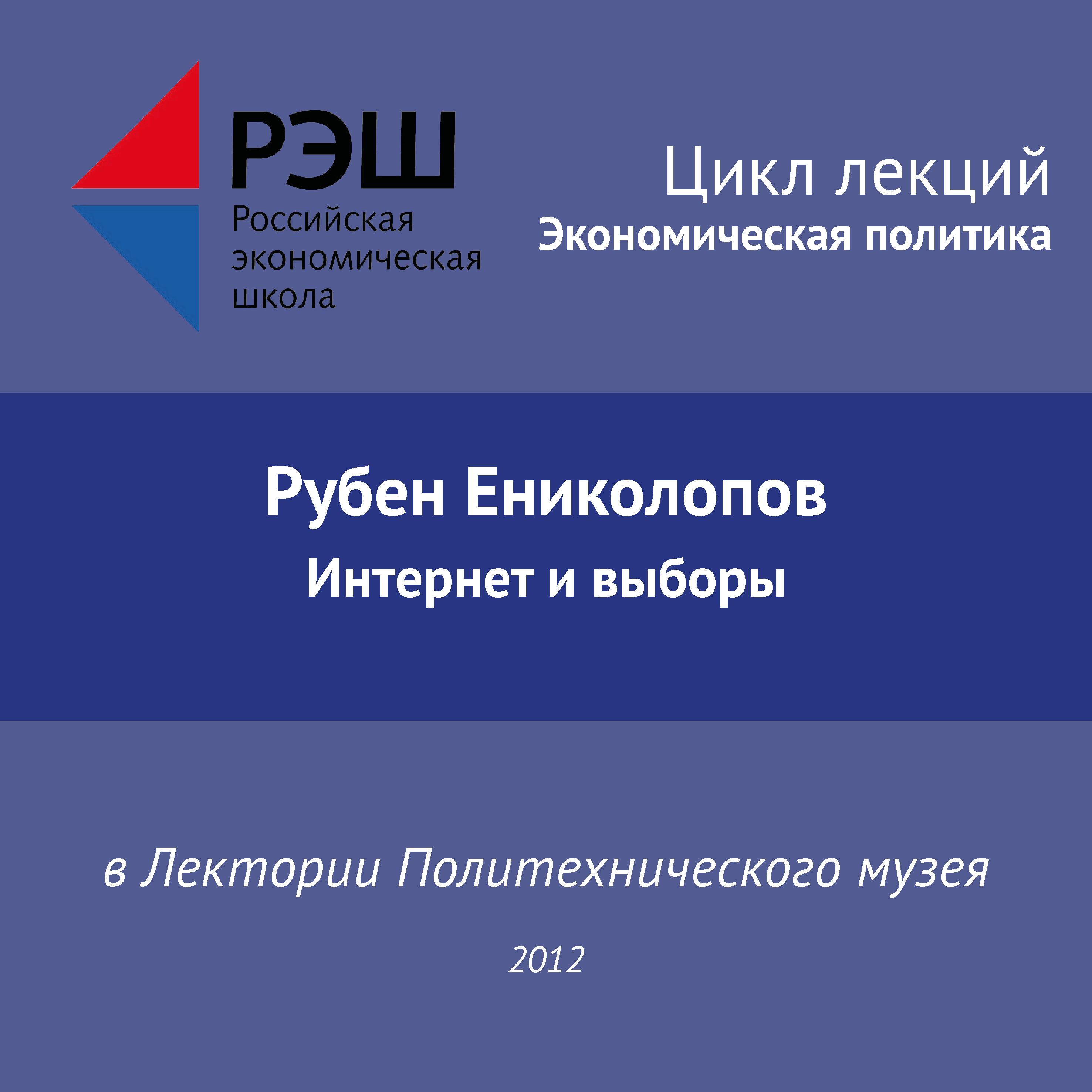 Рубен Ениколопов Лекция №03 «Рубен Ениколопов. Интернет и выборы» рубен баренц военная доктрина нации
