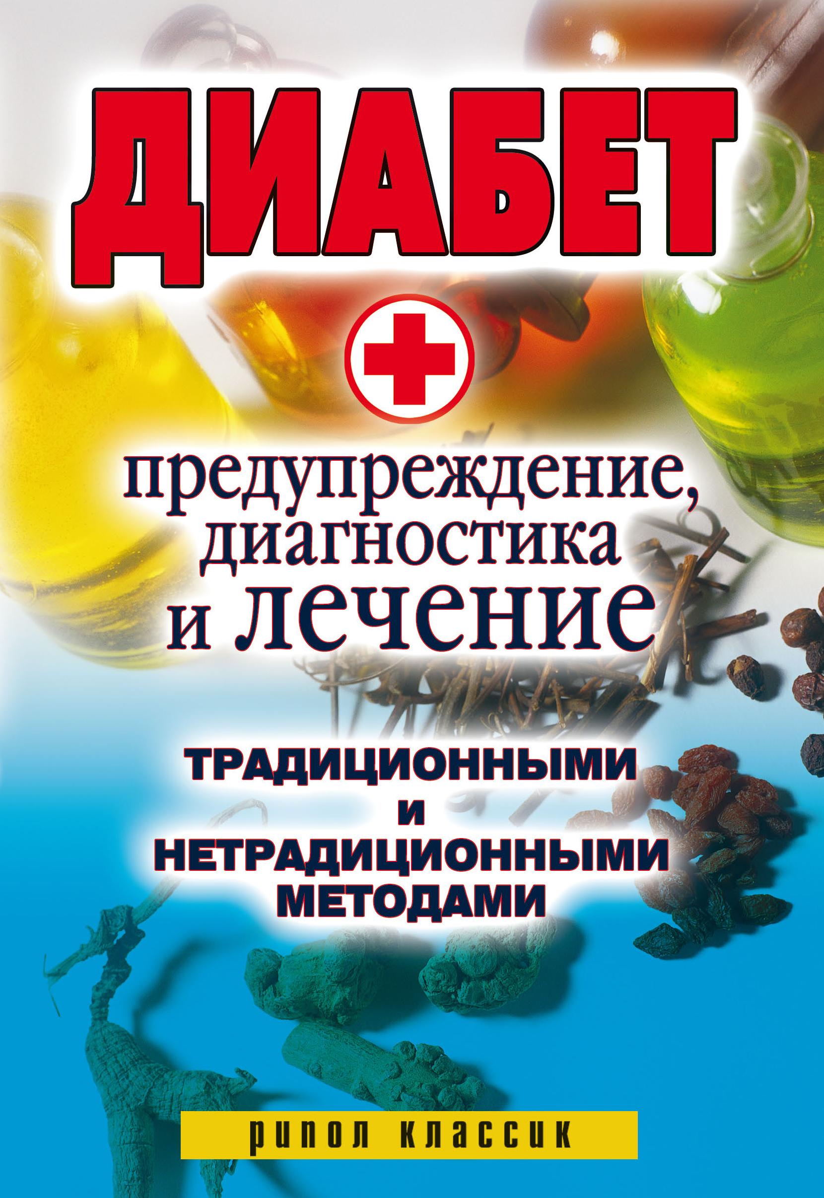 Отсутствует Диабет. Предупреждение, диагностика и лечение традиционными и нетрадиционными методами розацеа лечение народными методами