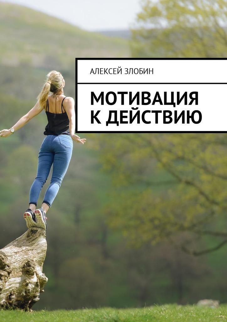 все цены на Алексей Злобин Мотивация к действию