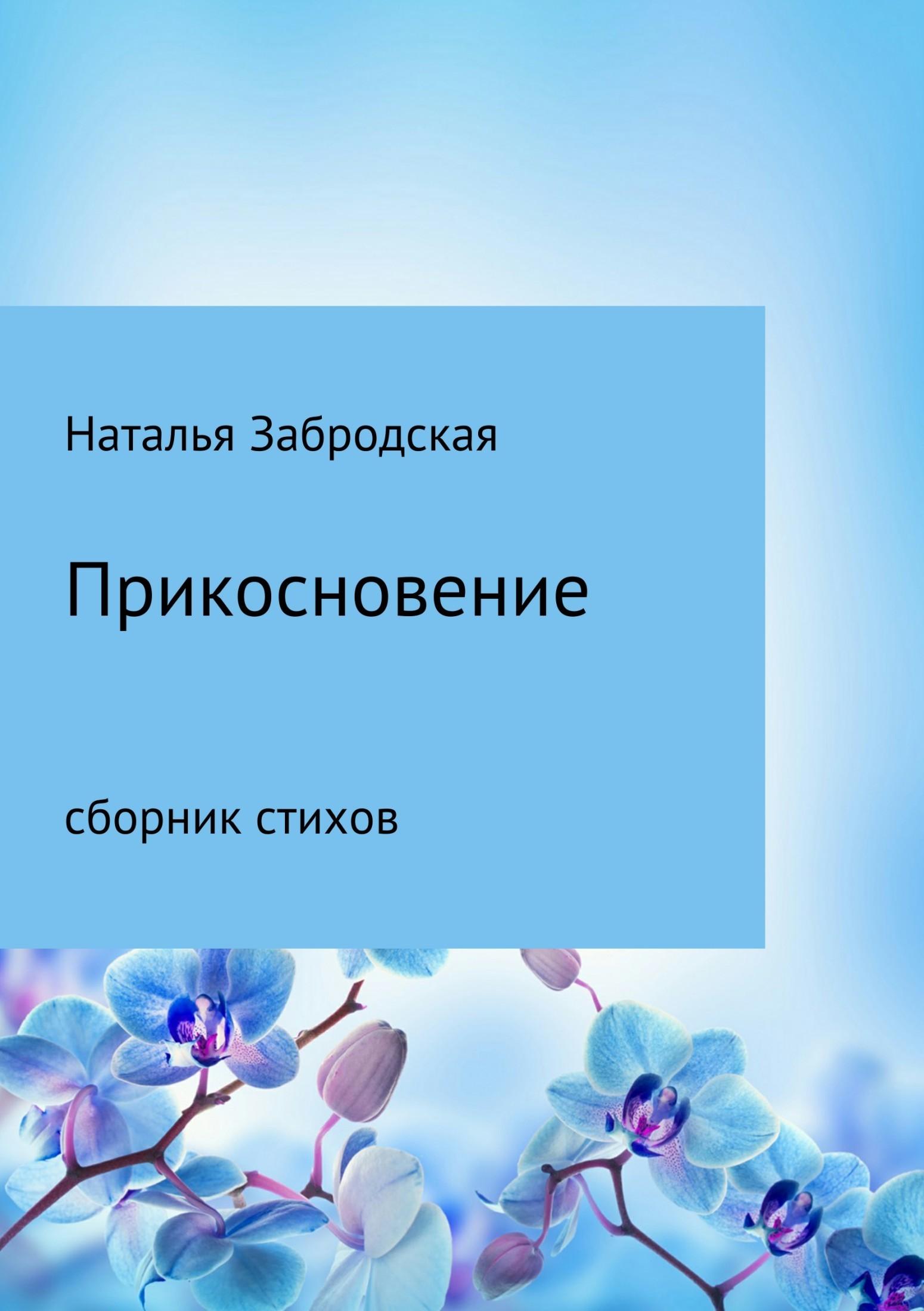 Наталья Николаевна Забродская Прикосновение