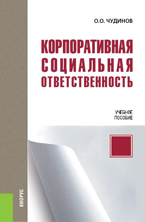 Олег Чудинов Корпоративная социальная ответственность никитина л борзаков д корпоративная социальная ответственность учебник для бакалавров