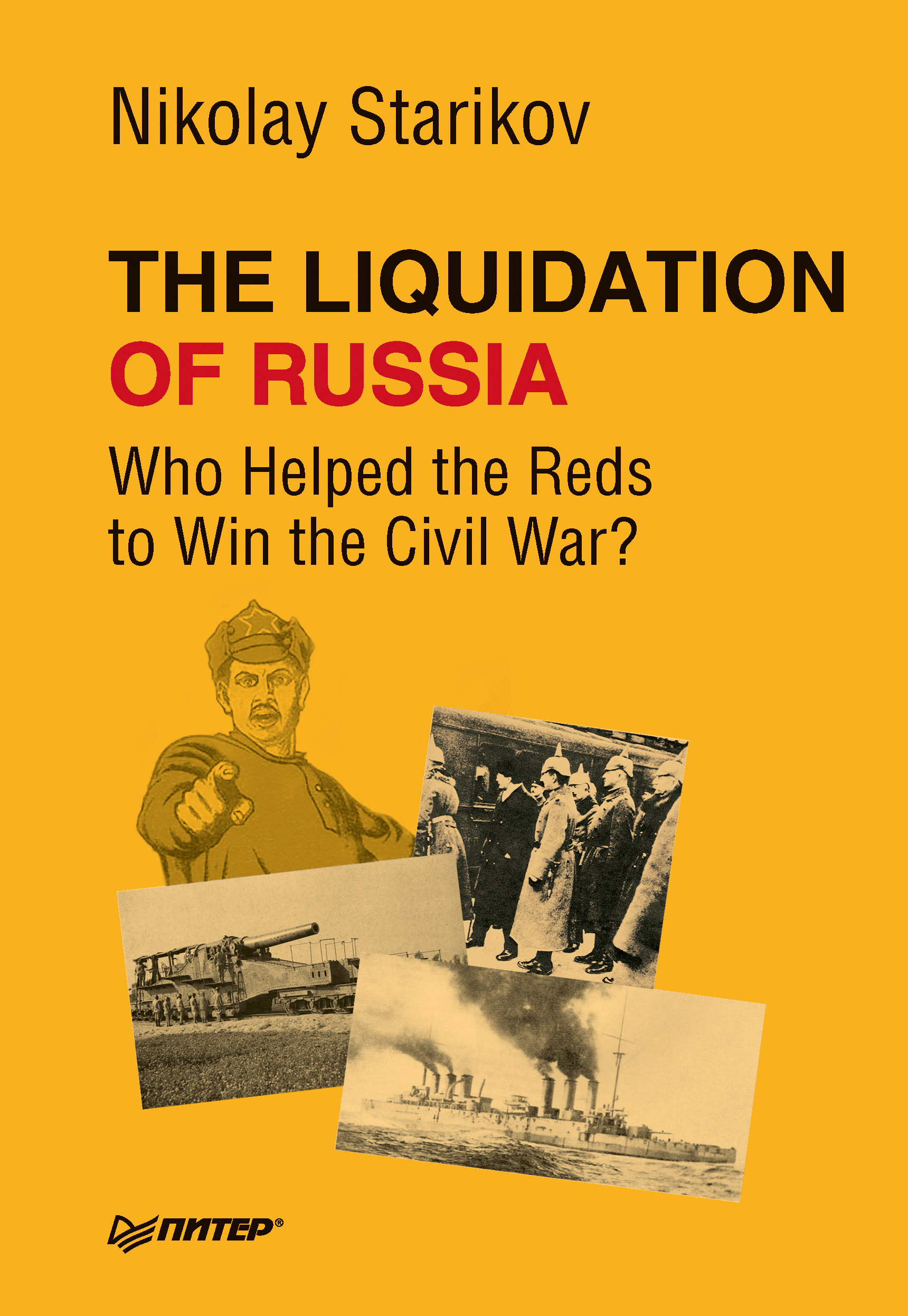 Николай Стариков The Liquidation of Russia. Who Helped the Reds to Win the Civil War? the iliad
