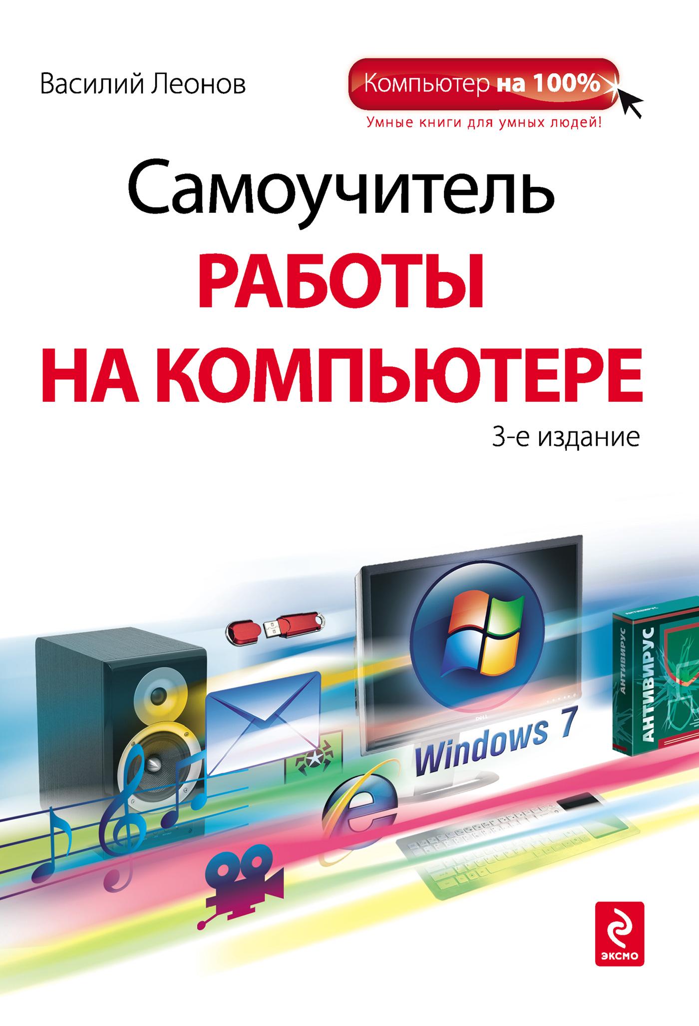 Василий Леонов Самоучитель работы на компьютере гладкий а самоучитель слепой печати учимся быстро набирать тексты на компьютере