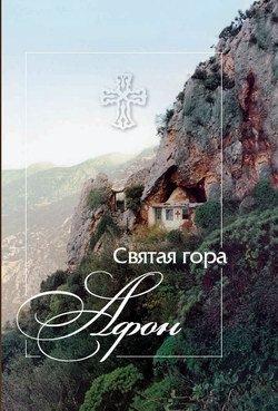 Отсутствует Святая гора Афон елецкая е поучения афонских старцев