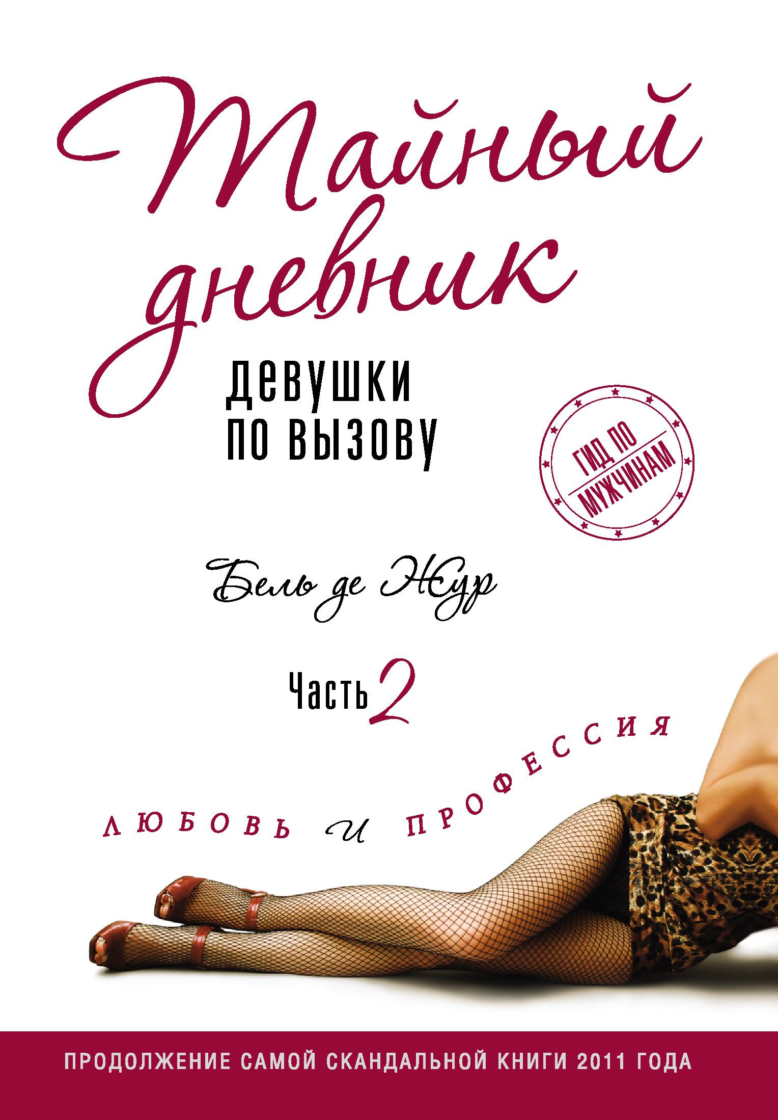 Бель де Жур Тайный дневник девушки по вызову. Часть 2. Любовь и профессия