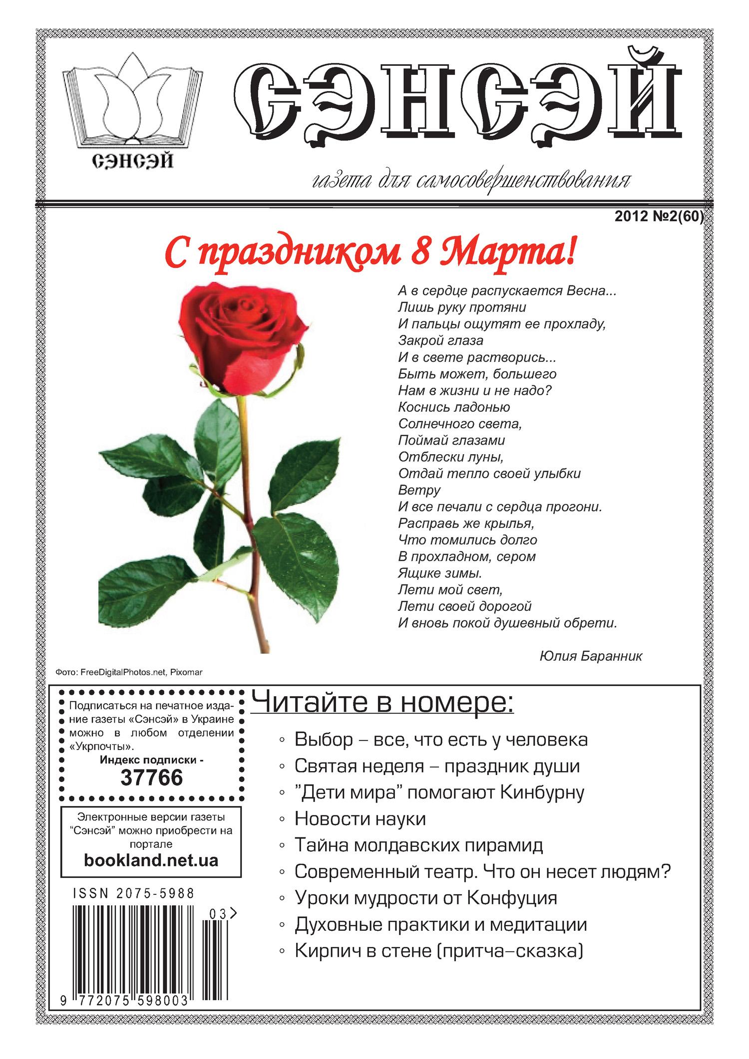 Отсутствует Сэнсэй. Газета для самосовершенствования. №02 (60) 2012 духовные беседы