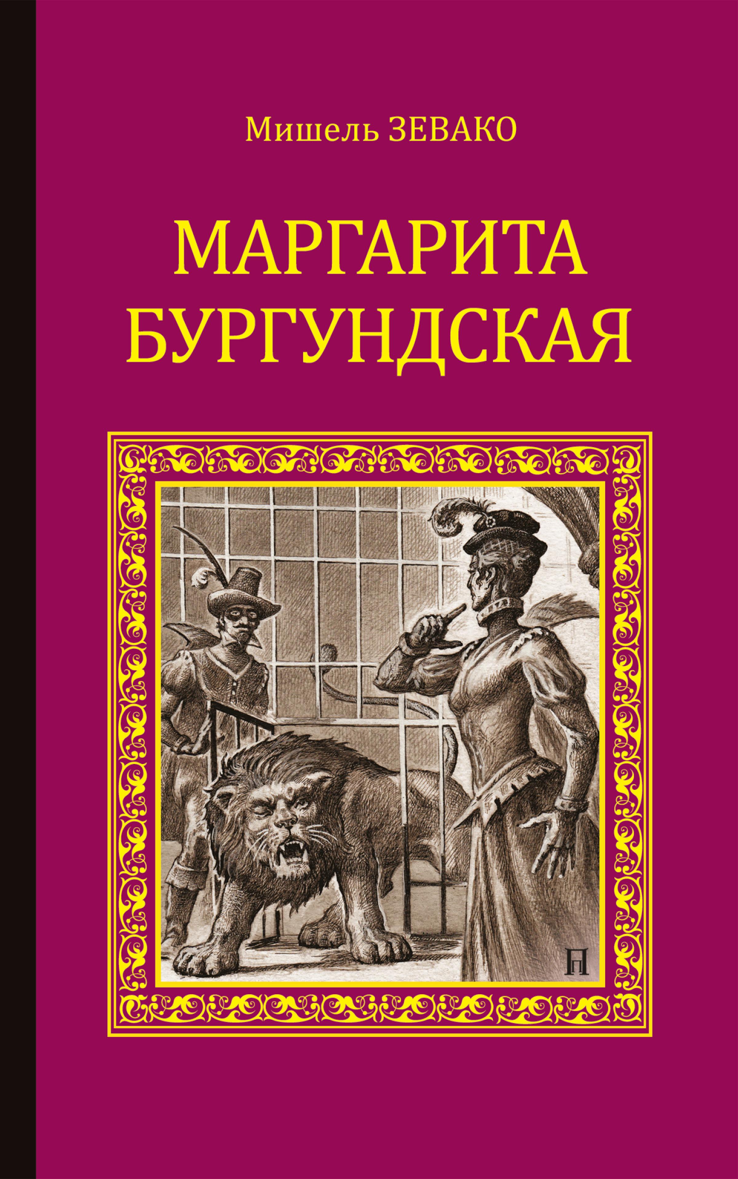 Мишель Зевако Маргарита Бургундская мишель зевако пардайяны книга 1