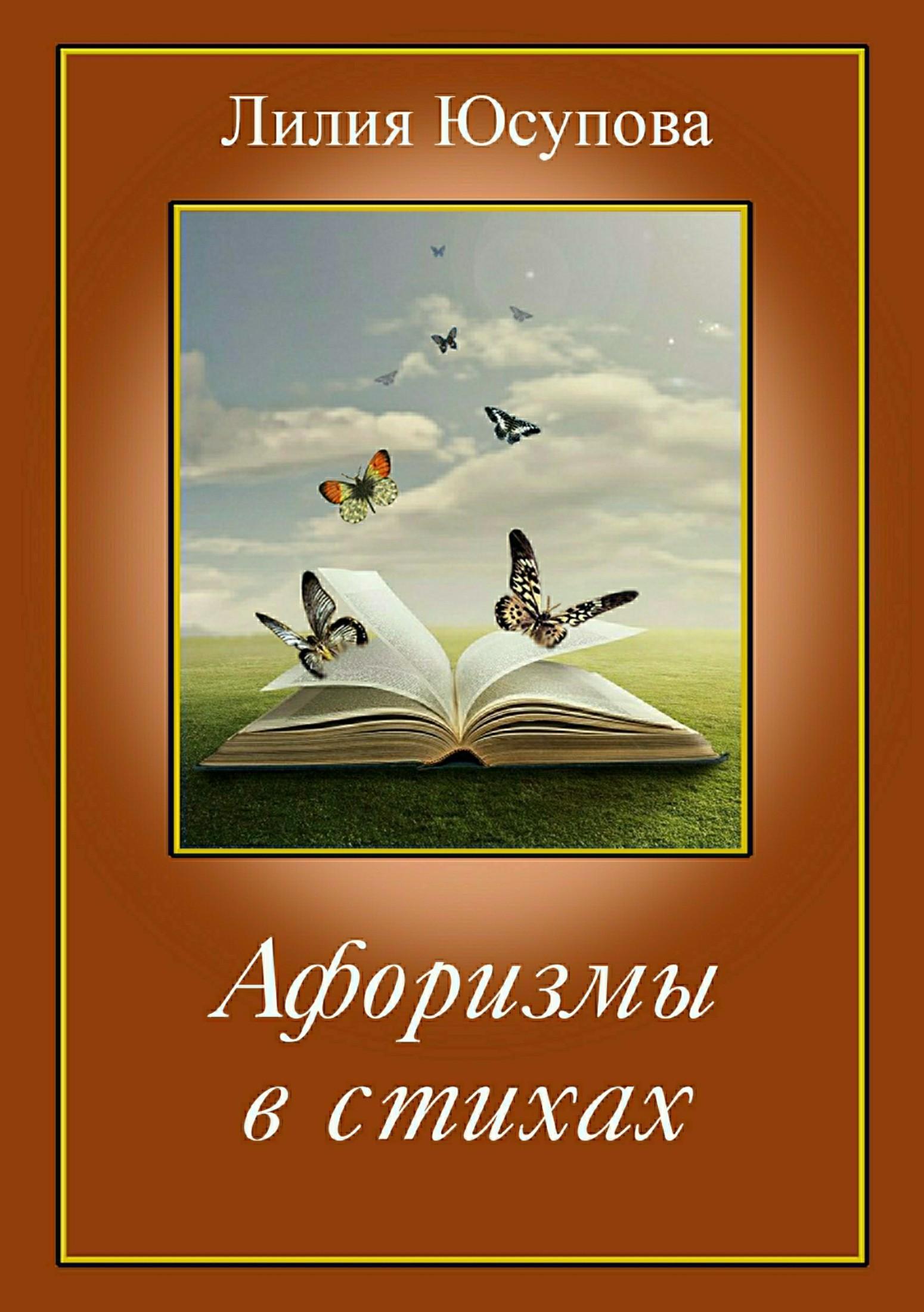 Лилия Юсупова Афоризмы в стихах