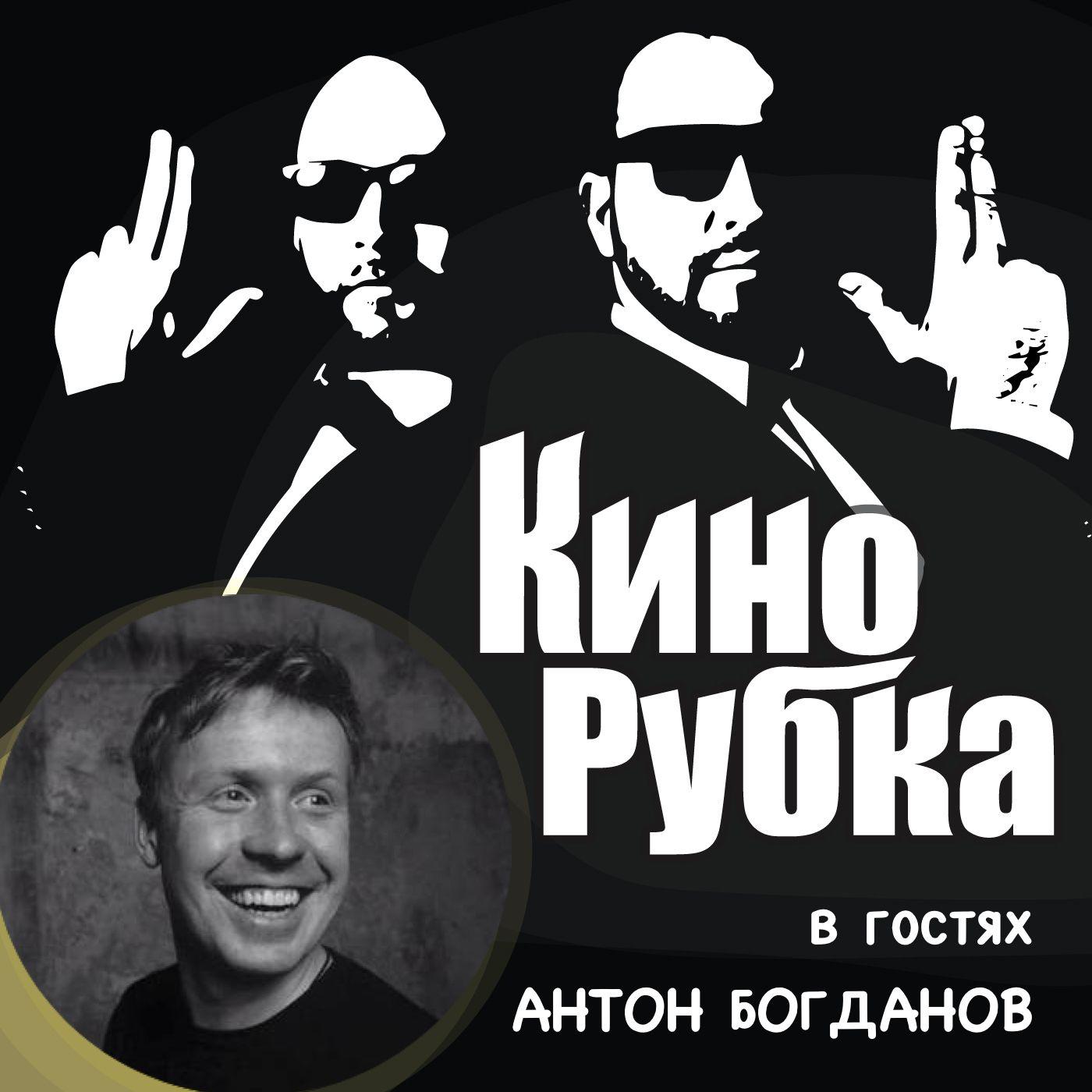 Павел Дикан Актер театра и кино Антон Богданов игорь богданов федоров в кино