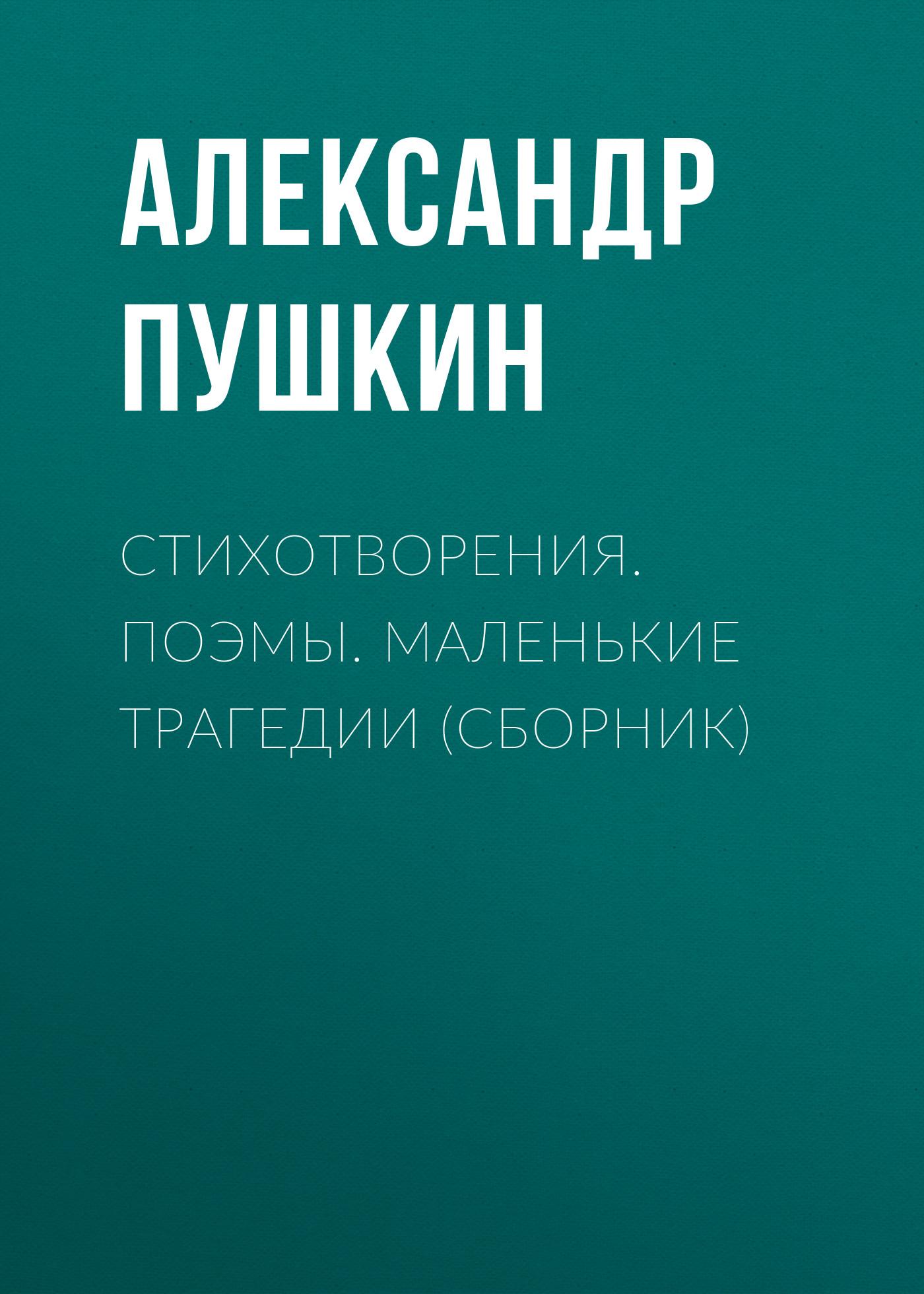 все цены на Александр Пушкин Стихотворения. Поэмы. Маленькие трагедии (сборник) онлайн