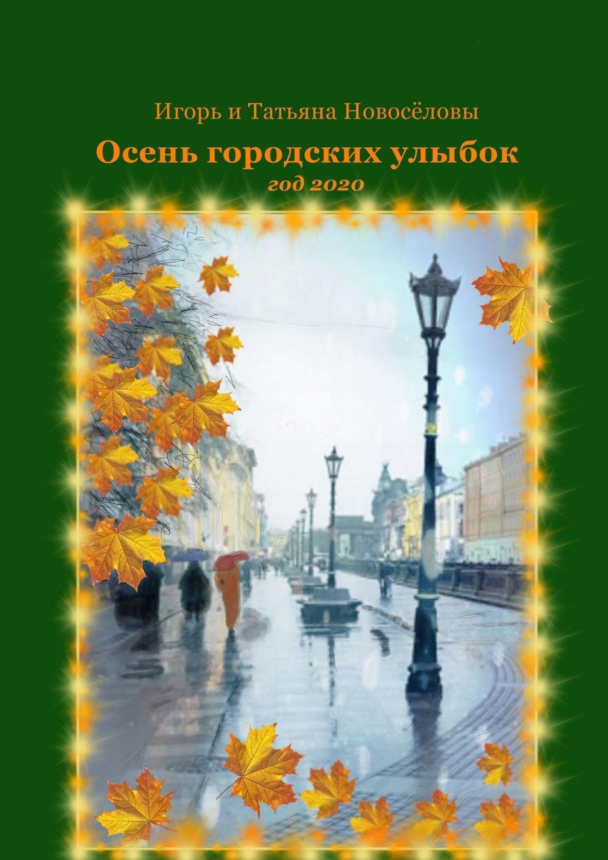 Игорь и Татьяна Новосёловы Осень городских улыбок