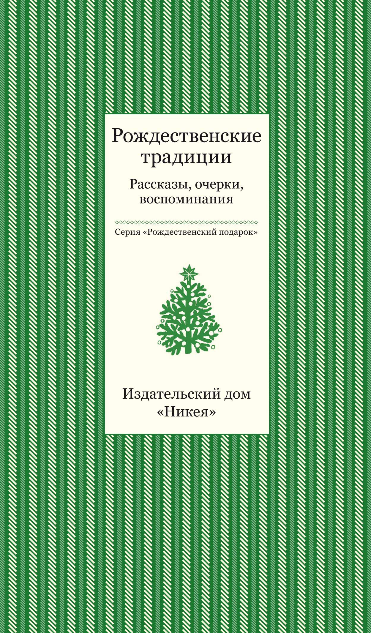 Коллектив авторов Рождественские традиции. Рассказы, очерки, воспоминания цена