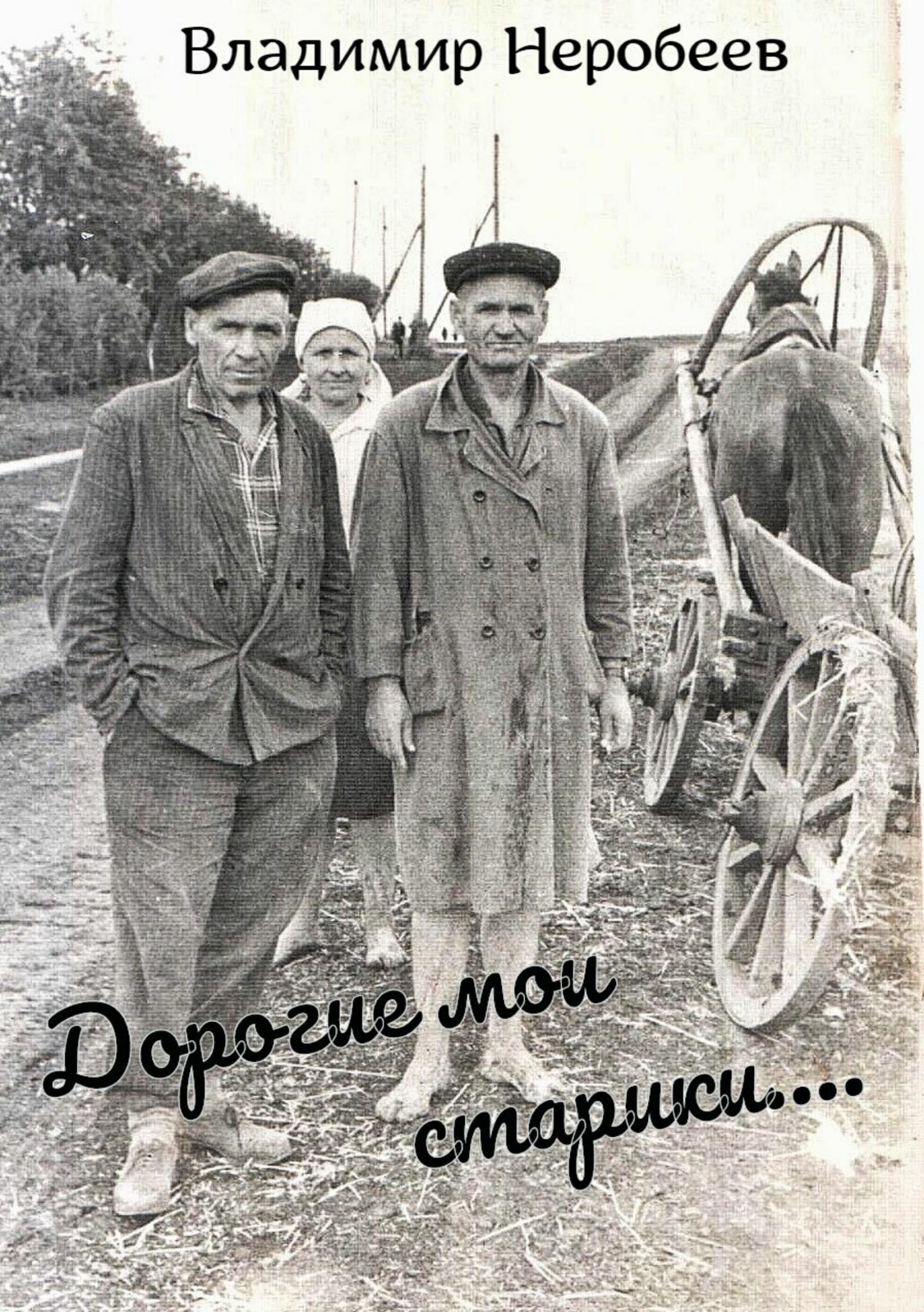 Владимир Сергеевич Неробеев Дорогие мои старики…
