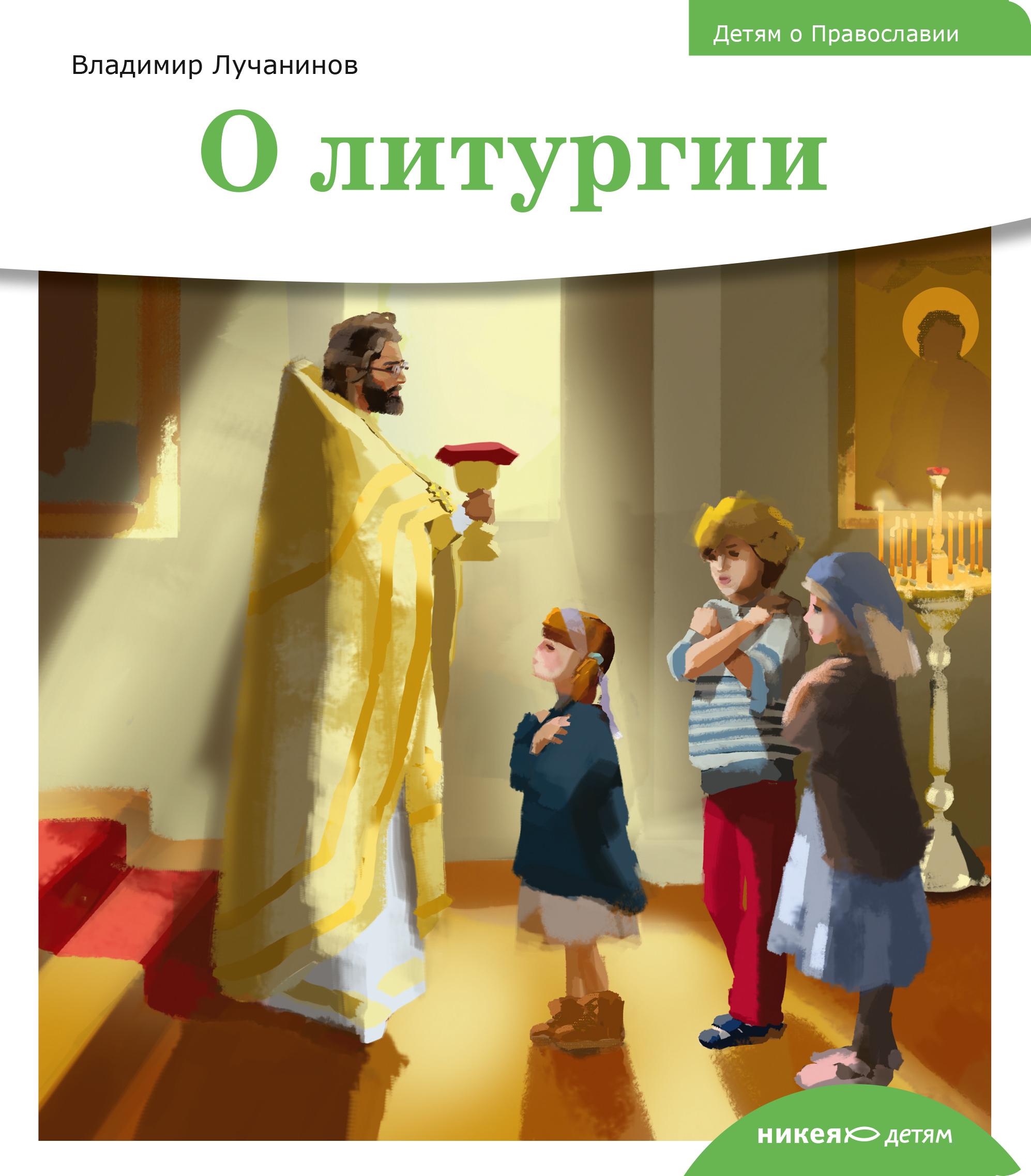 Владимир Лучанинов Детям о Православии. О литургии детям о гатчине