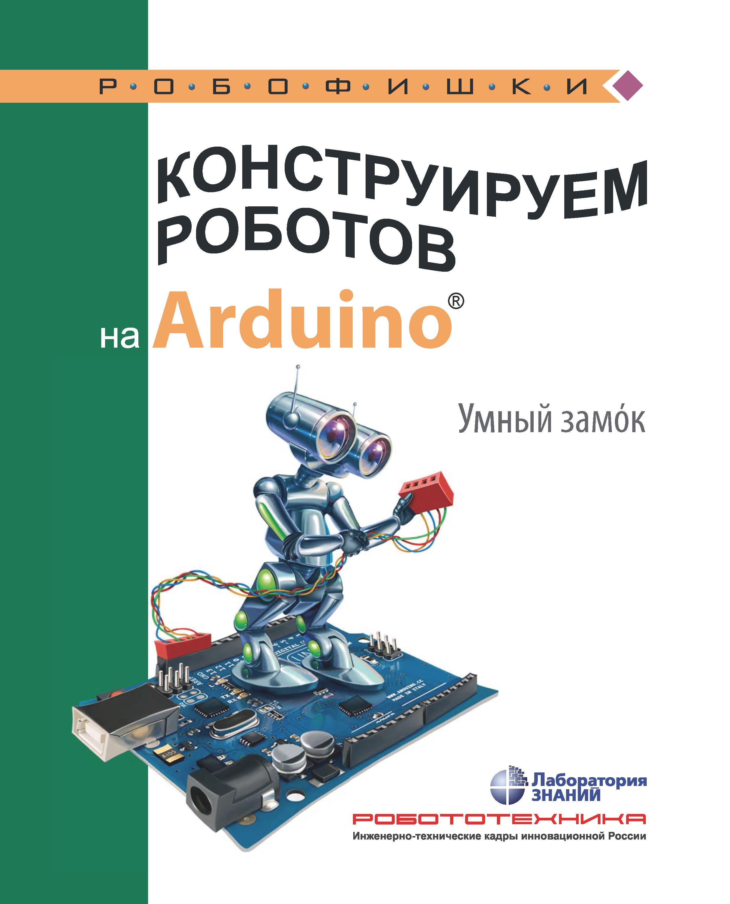 А. А. Салахова Конструируем роботов на Arduino. Умный замoк а а салахова конструируем роботов на arduino умный замок