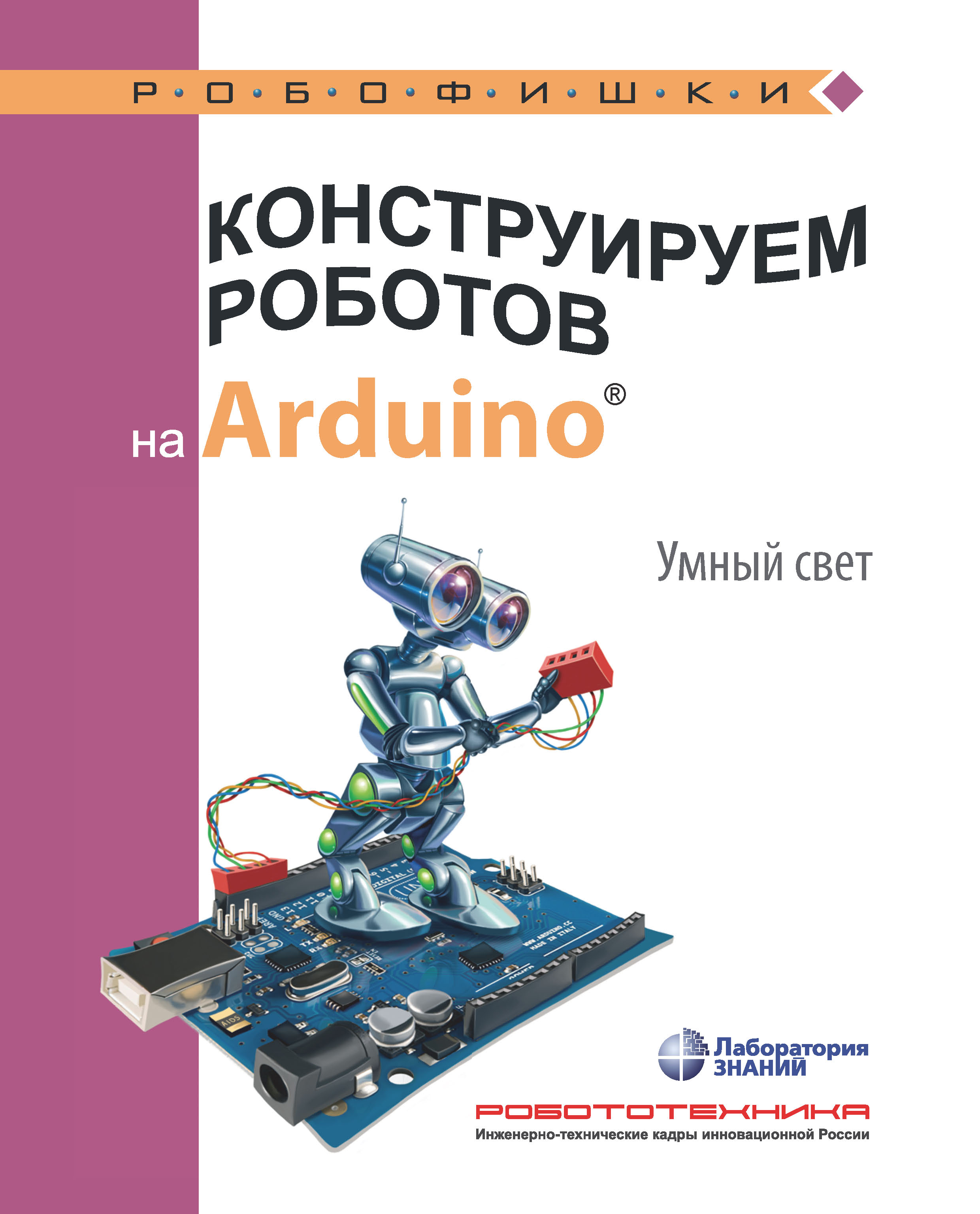 А. А. Салахова Конструируем роботов на Arduino. Умный свет а а салахова конструируем роботов на arduino умный замок