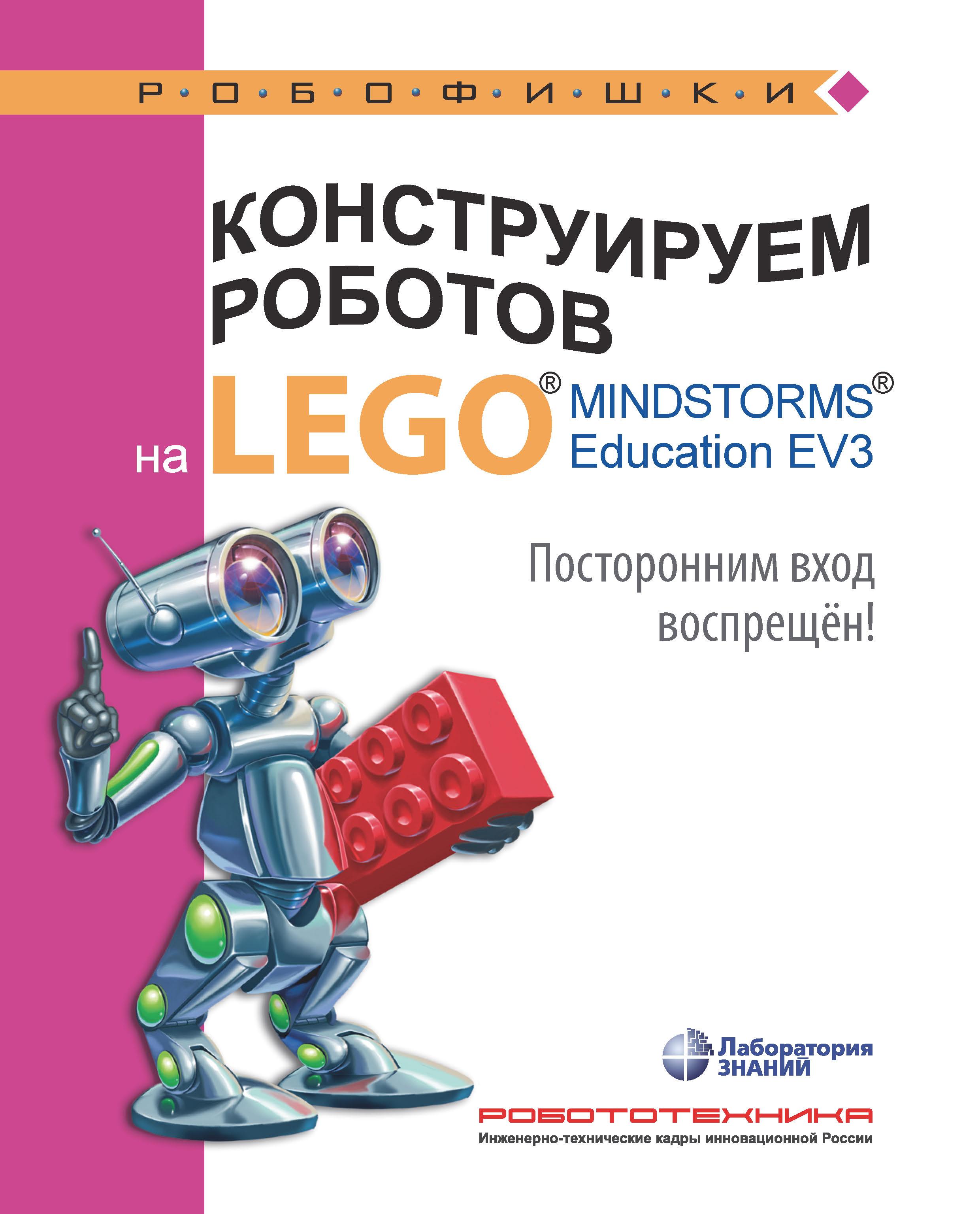 Валерий Сафули Конструируем роботов на LEGO MINDSTORMS Education EV3. Посторонним вход воспрещён! эксмо книга идей lego mindstorms ev3 181 удивительный механизм и устройство