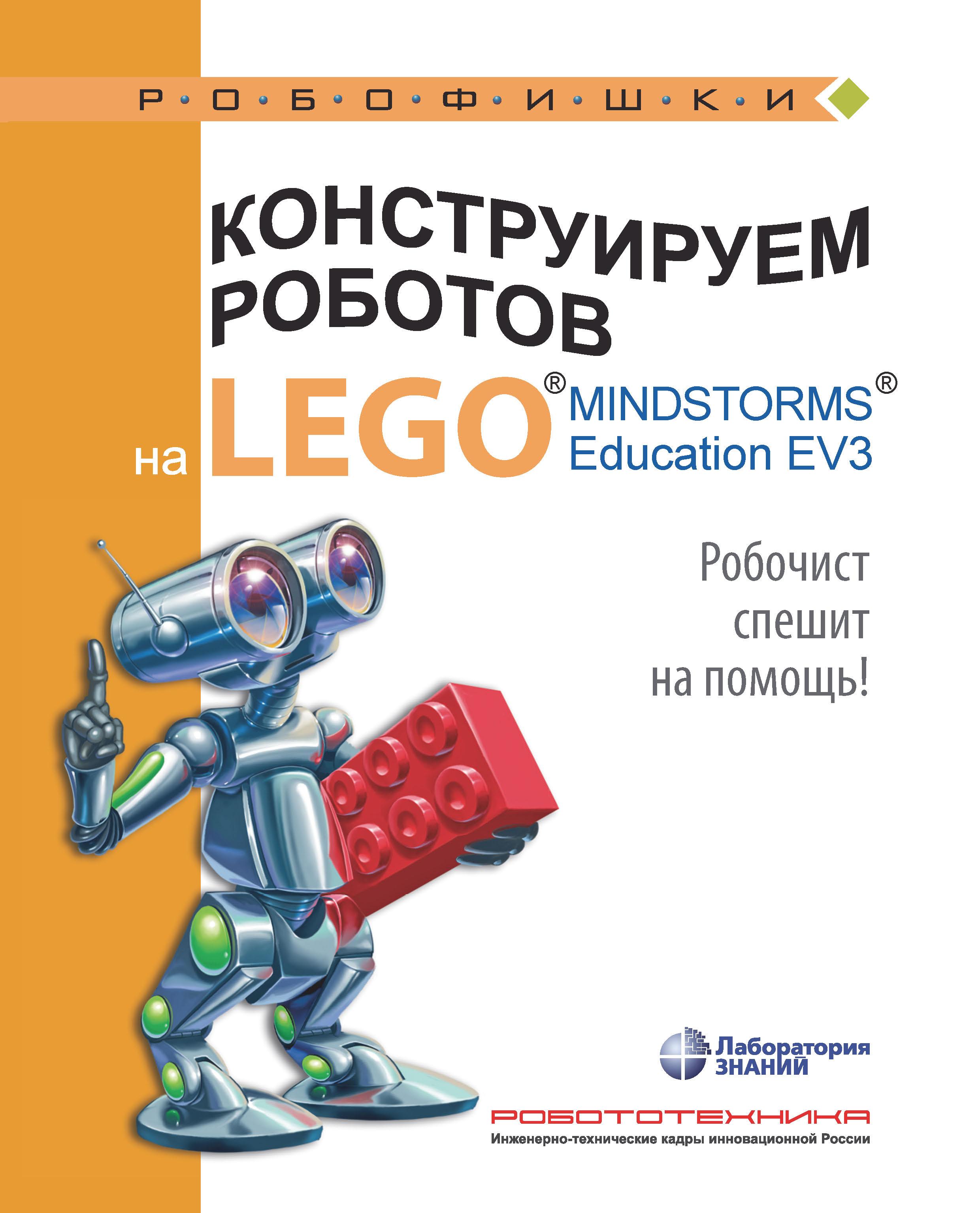 Алексей Валуев Конструируем роботов на LEGO MINDSTORMS Education EV3. Робочист спешит на помощь! а а валуев конструируем роботов на lego mindstorms education ev3 который час