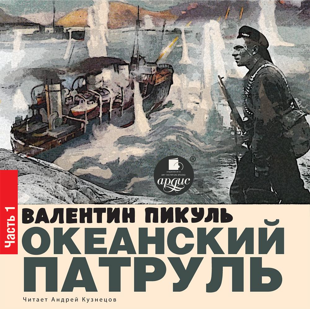 Океанский патруль. Книга первая. Аскольдовцы.