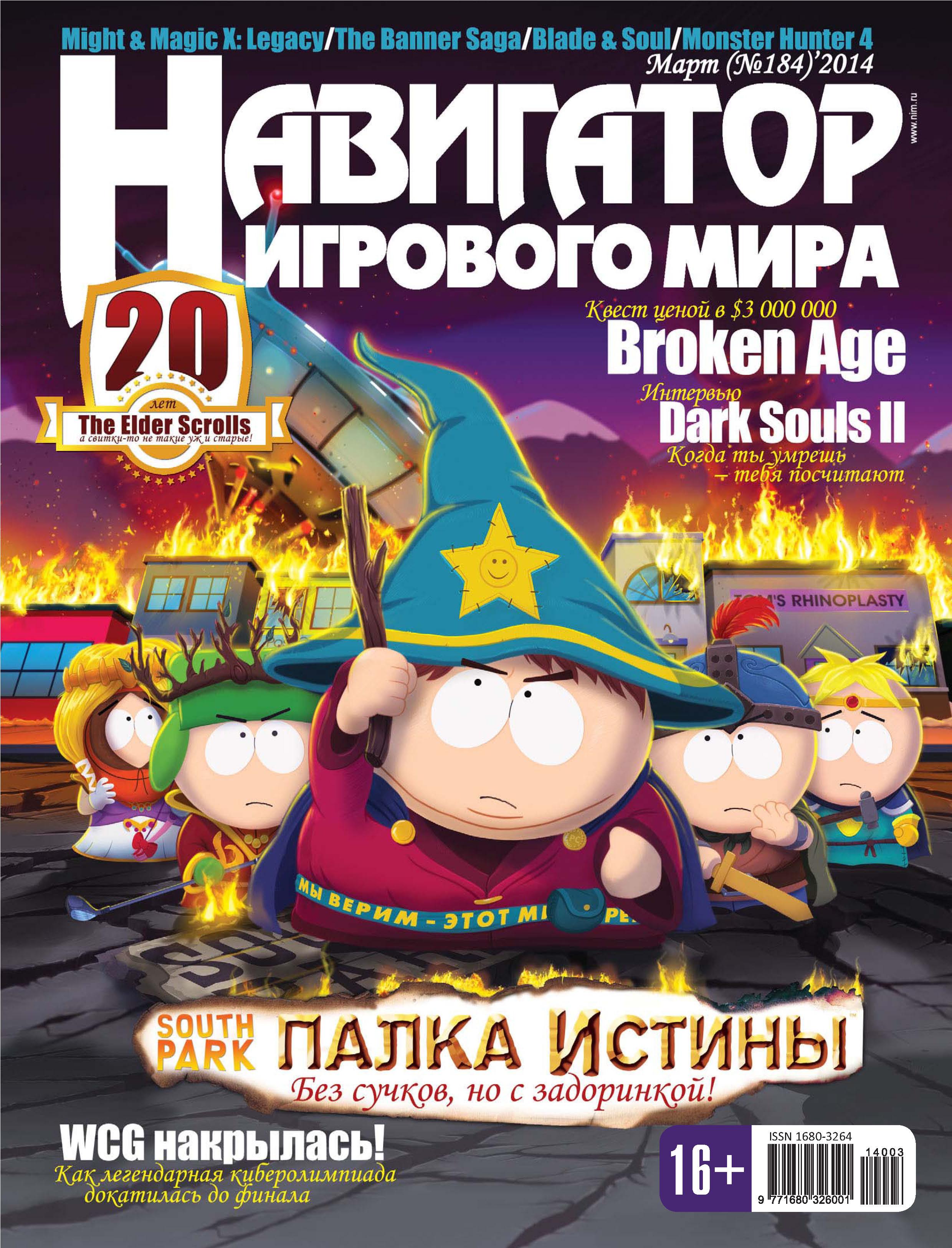 Отсутствует Навигатор игрового мира №03/2014 все цены