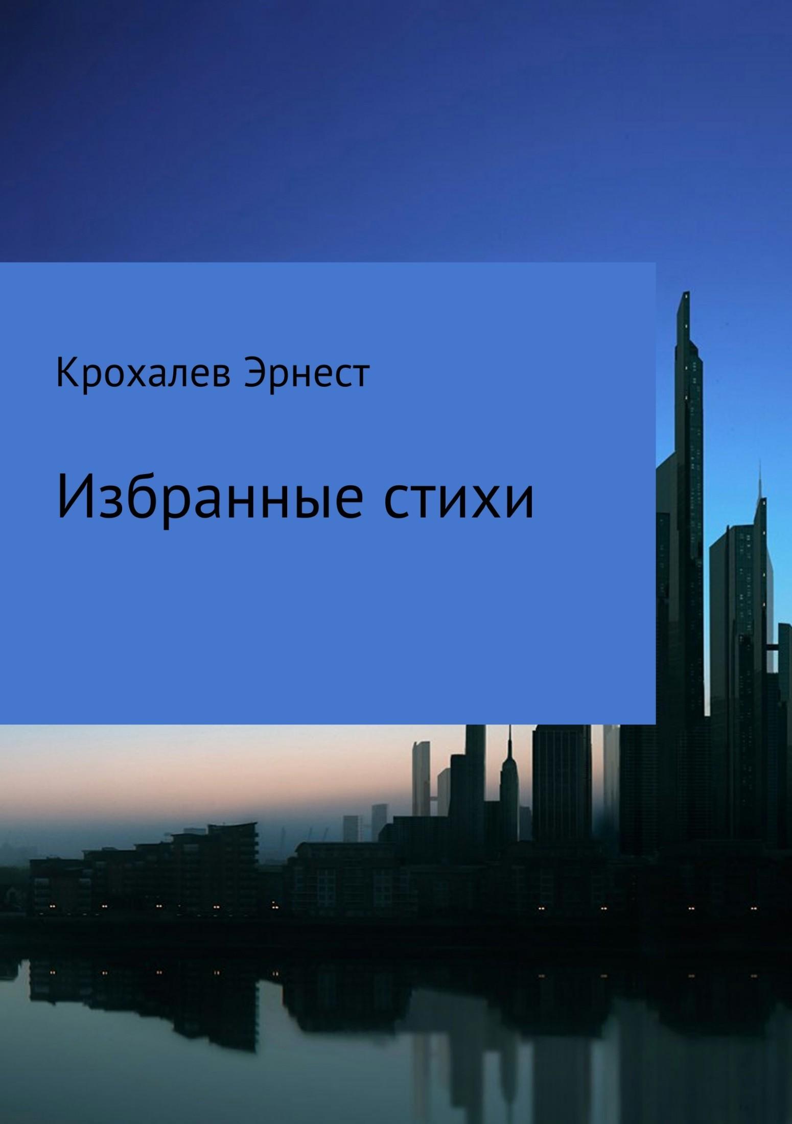 Эрнест Крохалев Юрьевич Избранные стихи