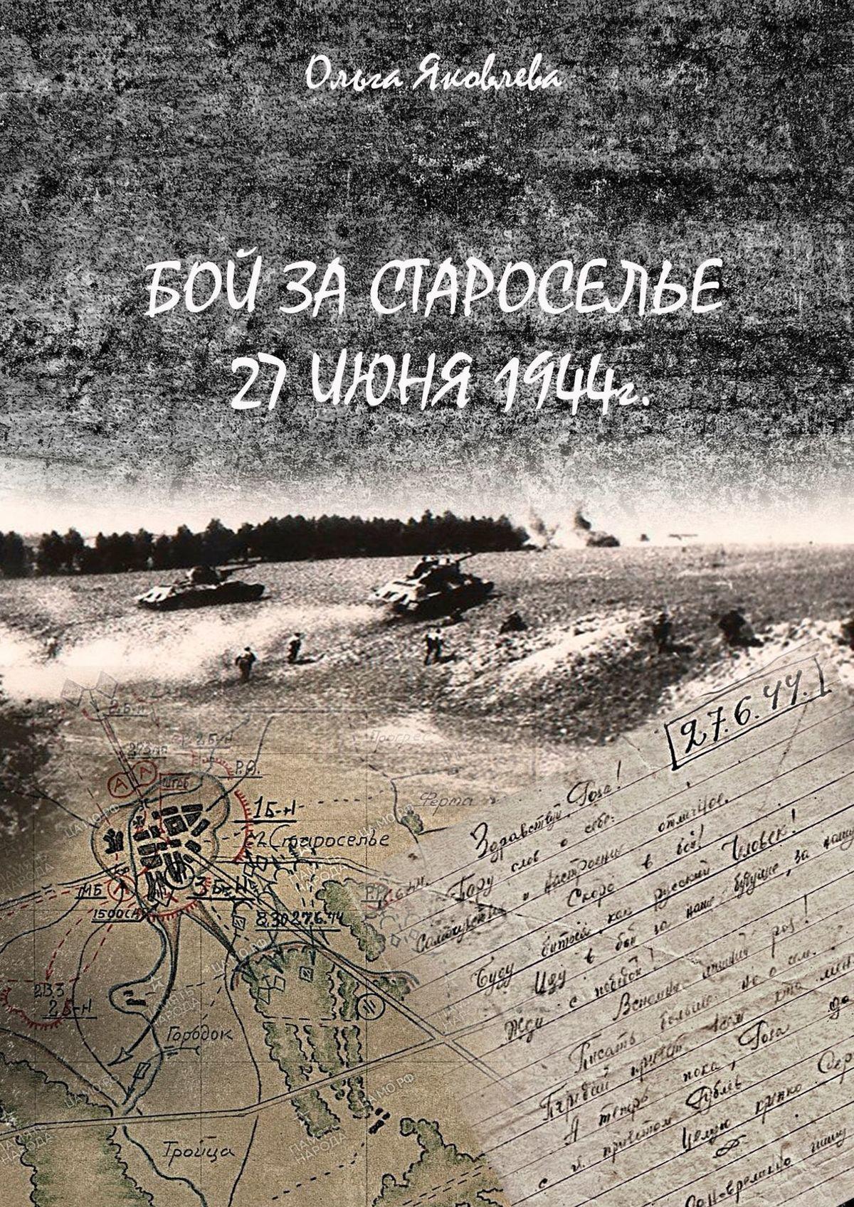 Ольга Яковлева Бой заСтароселье. 27июня 1944год