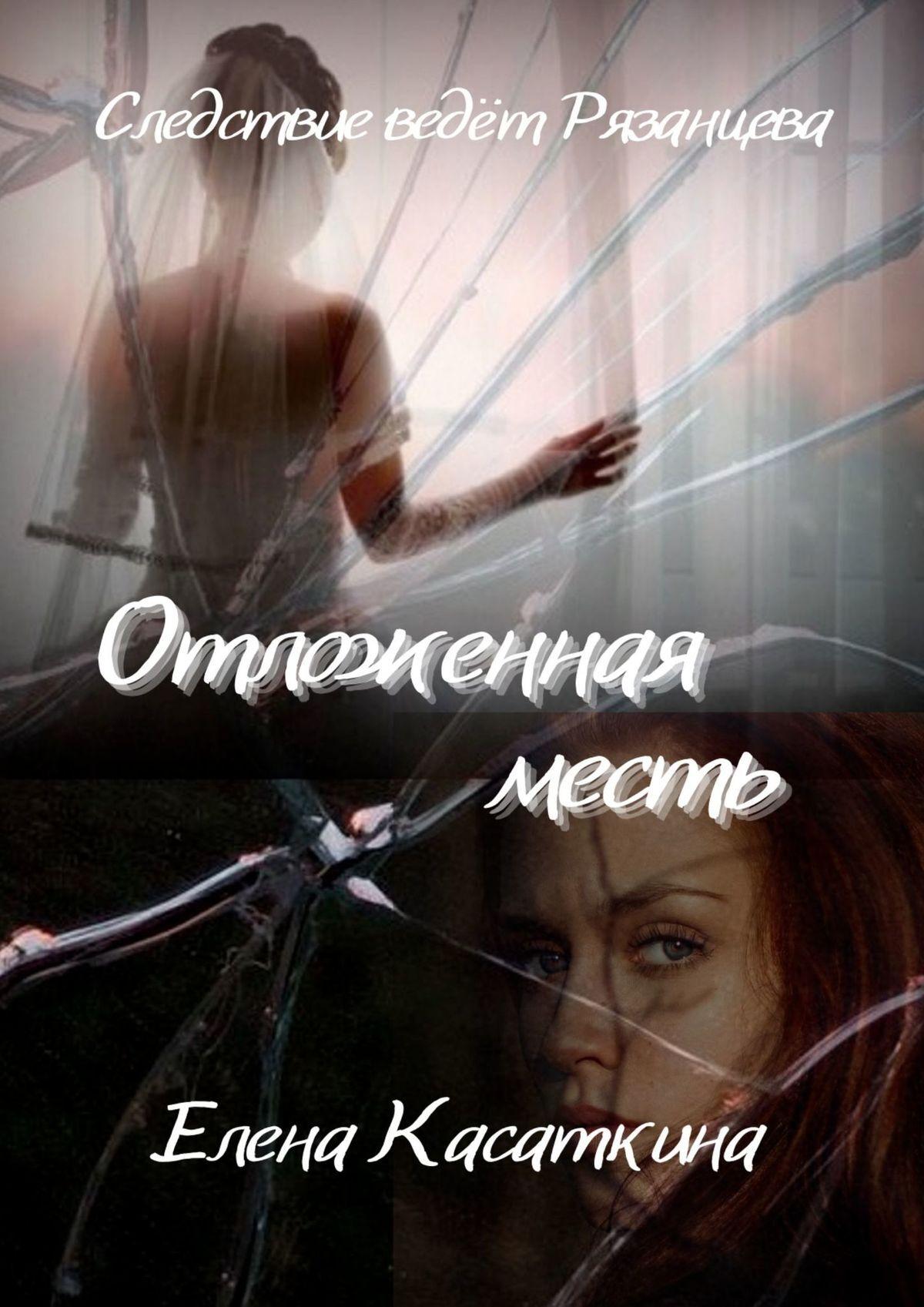 Елена Касаткина Отложенная месть. Детектив