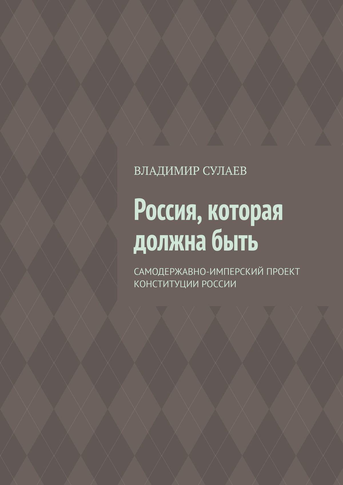 Владимир Валерьевич Сулаев Россия, которая должна быть цены
