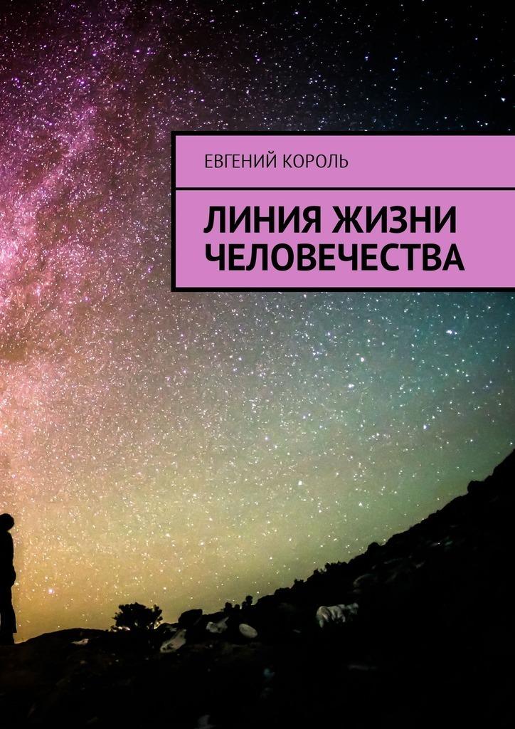 Фото - Евгений Король Линия жизни человечества boguang общепринятые